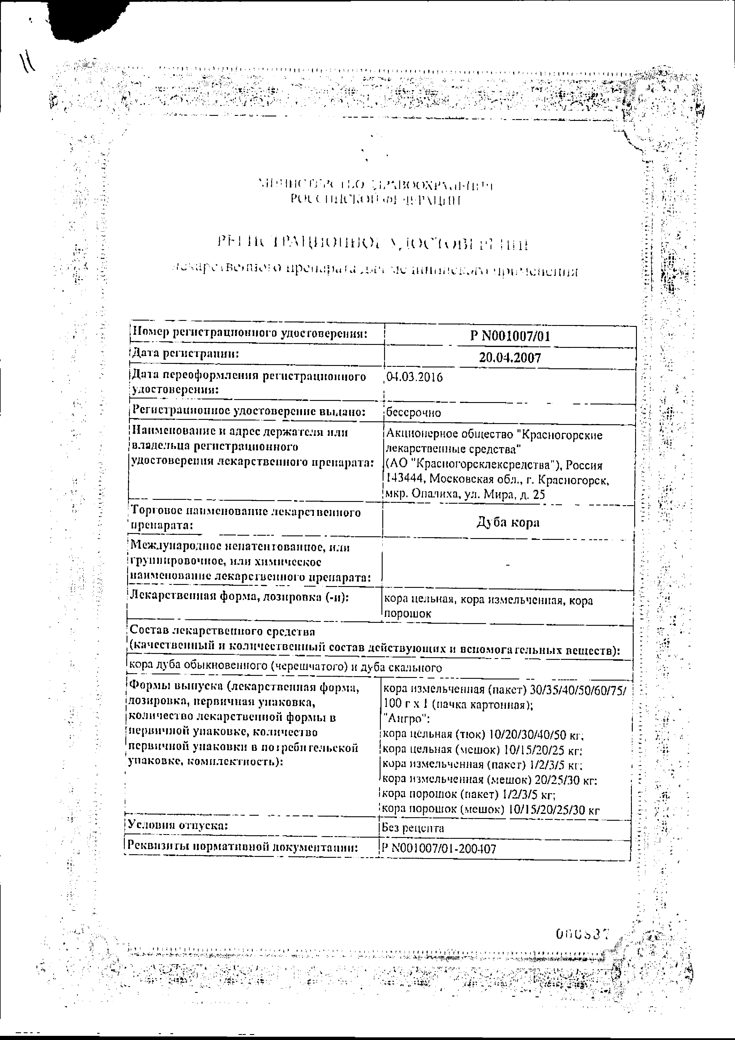 Дуба кора сертификат