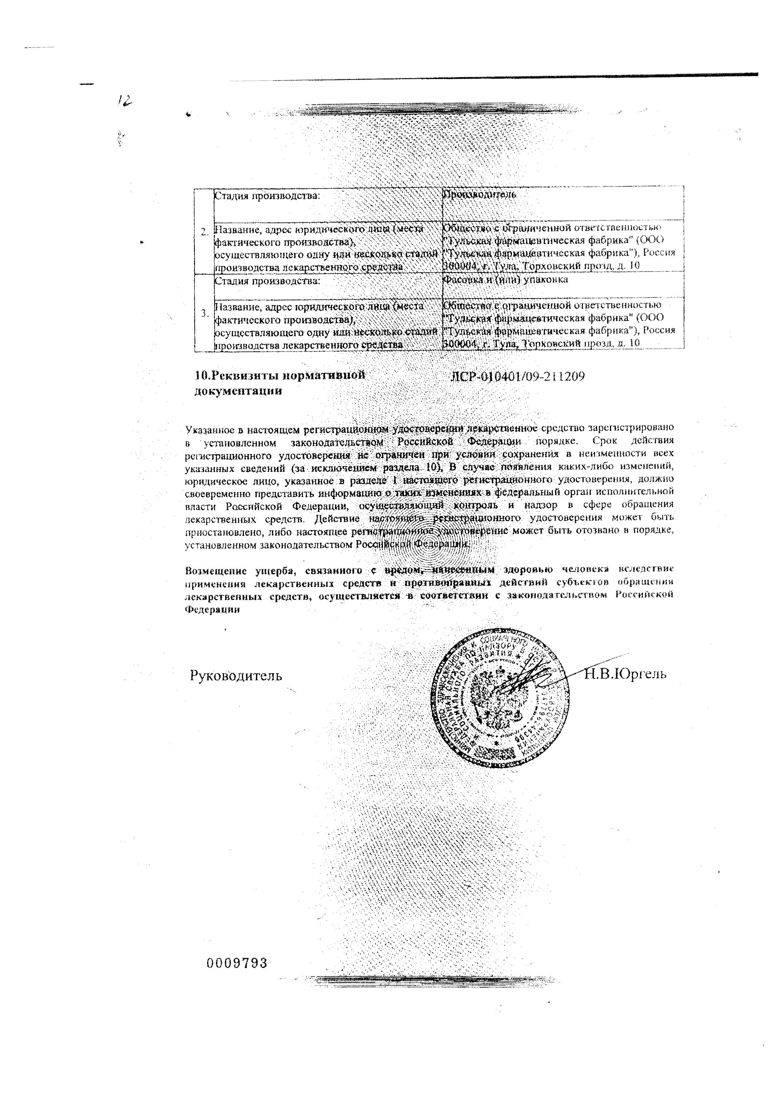 Меновазин сертификат