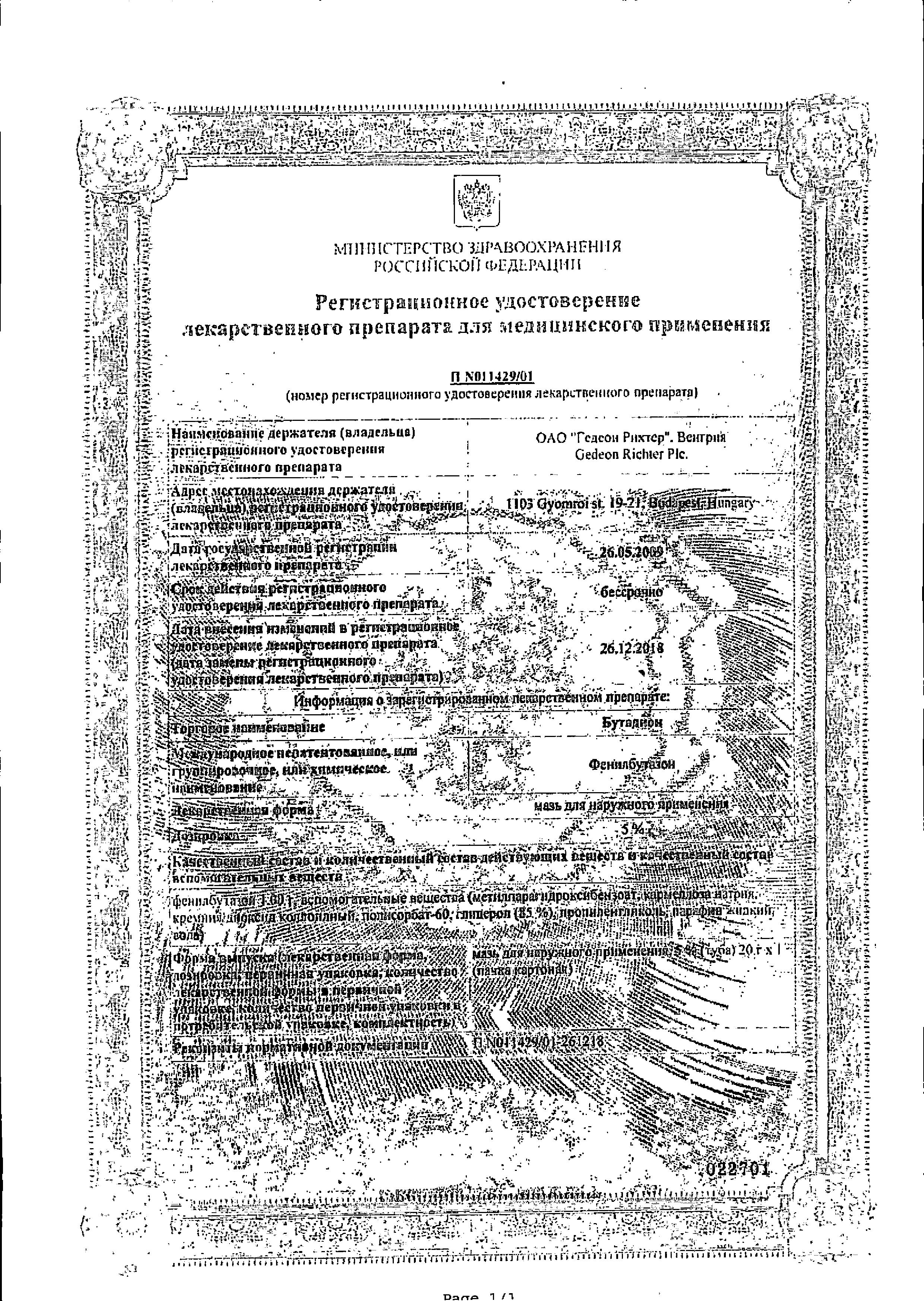 Бутадион сертификат