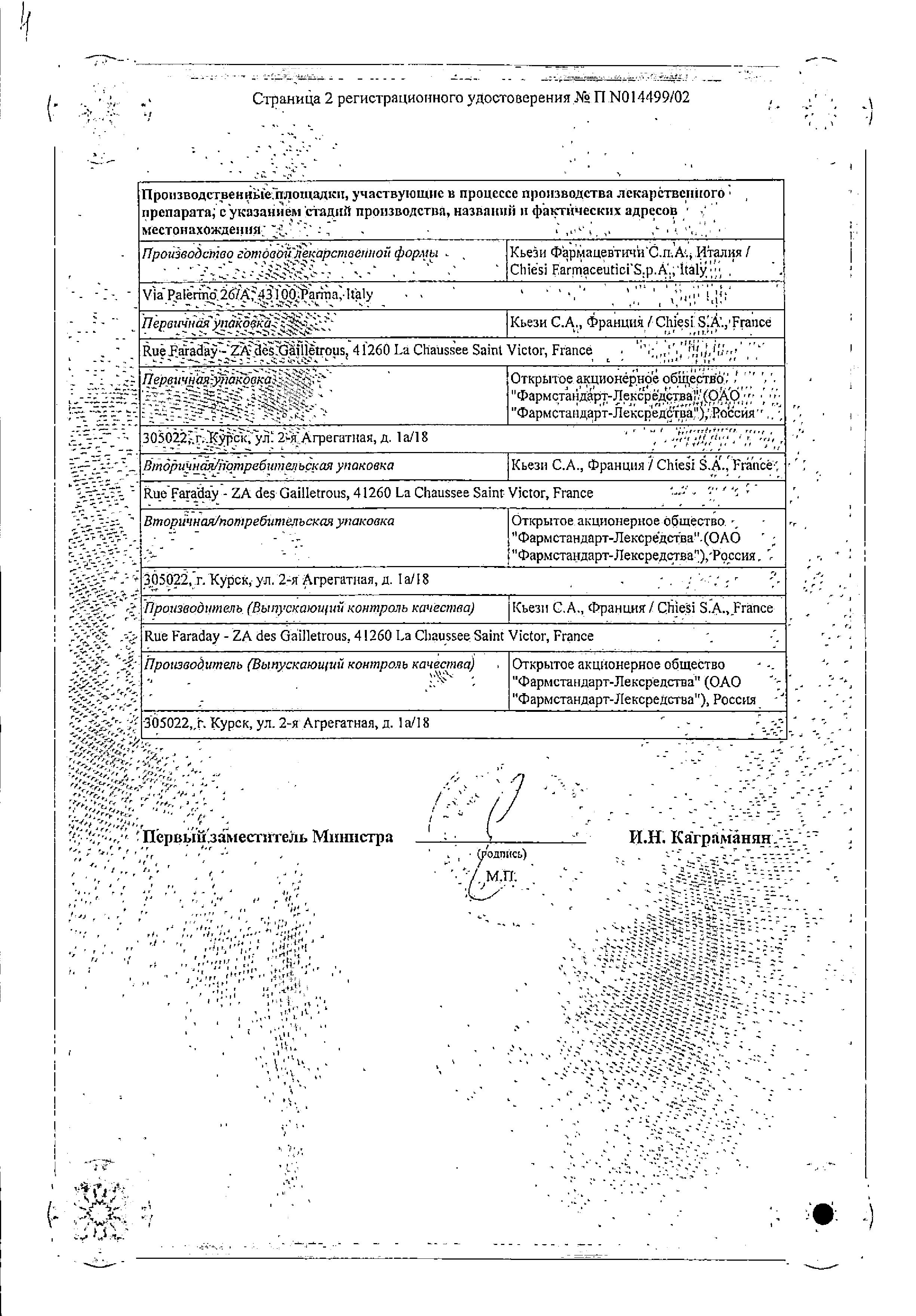 Вазобрал сертификат