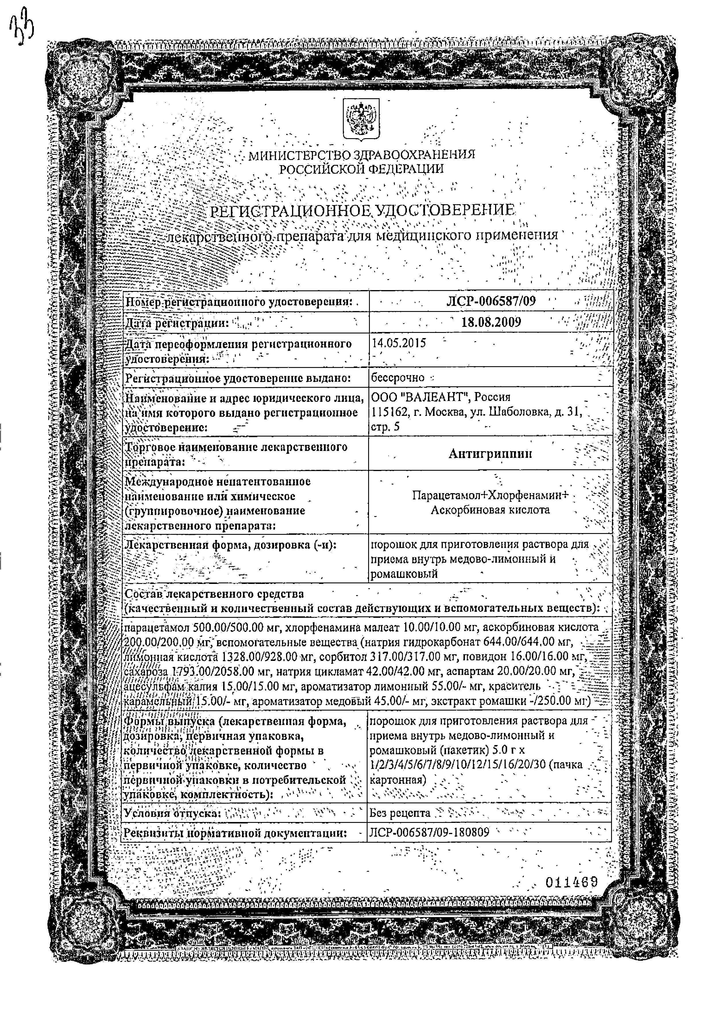 Антигриппин сертификат