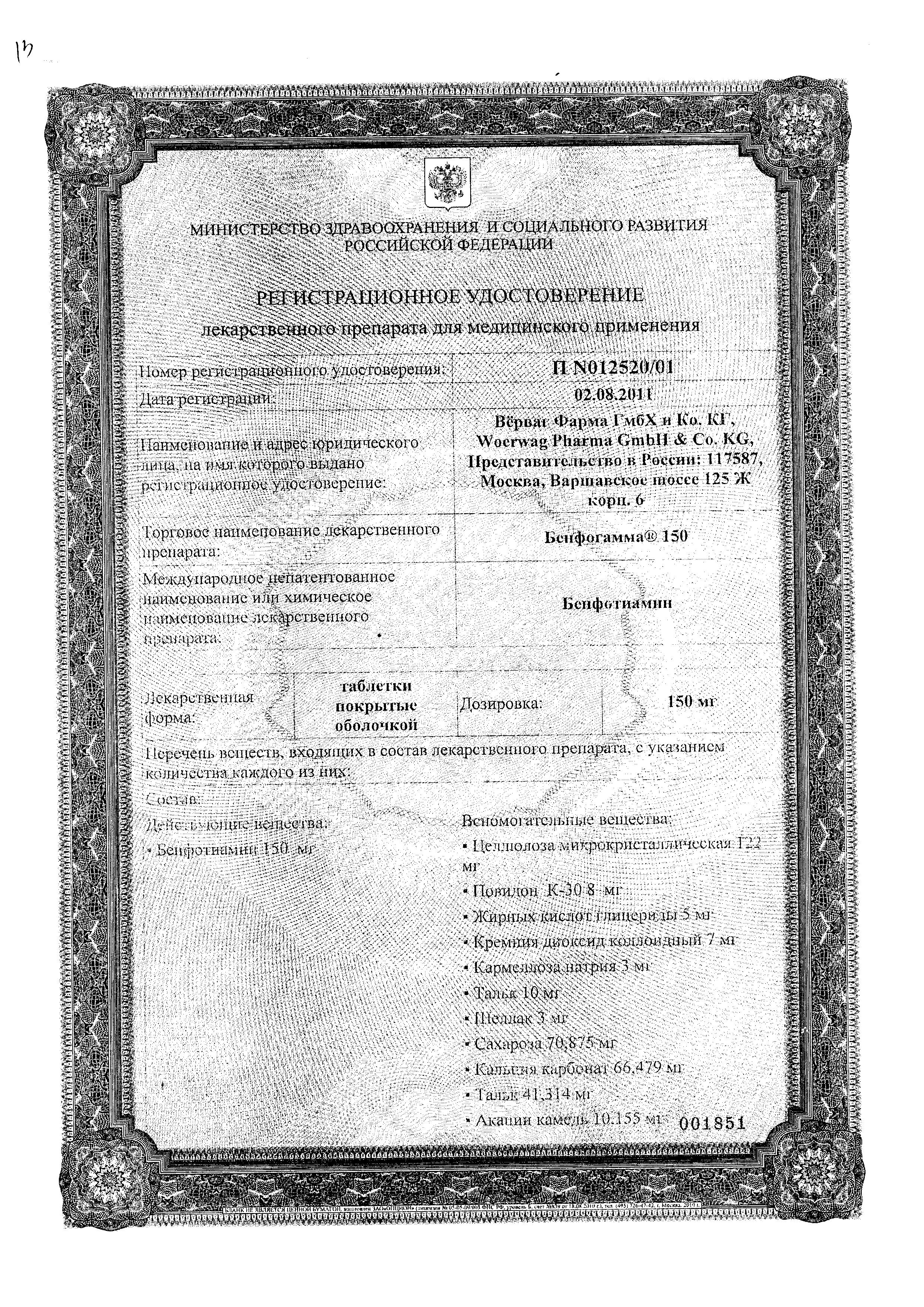 Бенфогамма 150 сертификат