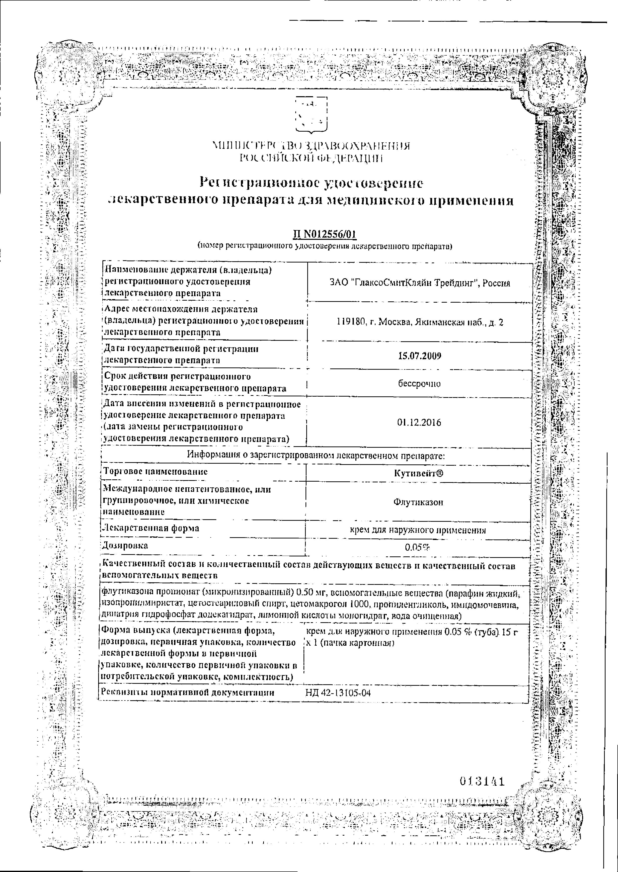 Кутивейт сертификат