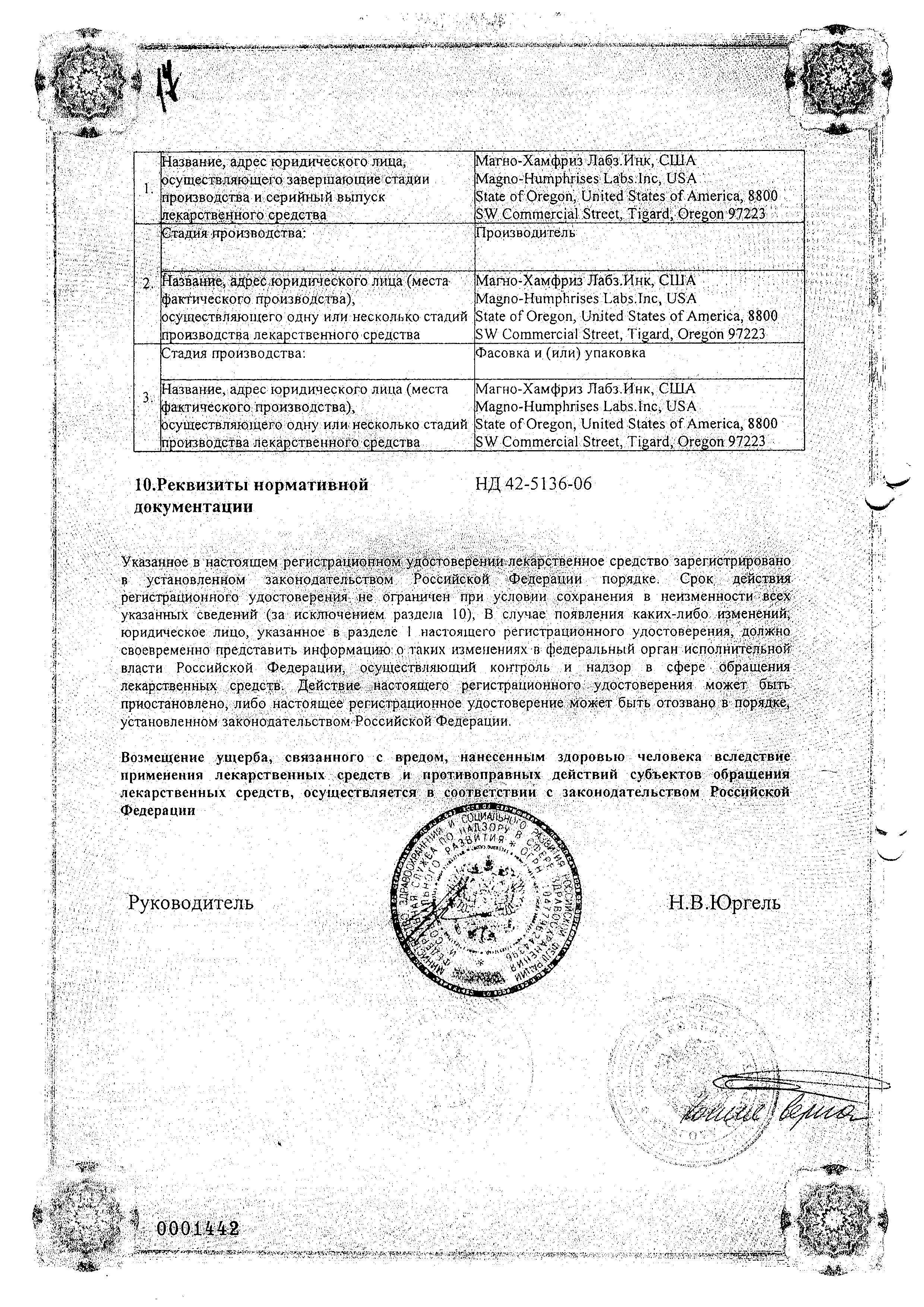 Мигренол сертификат