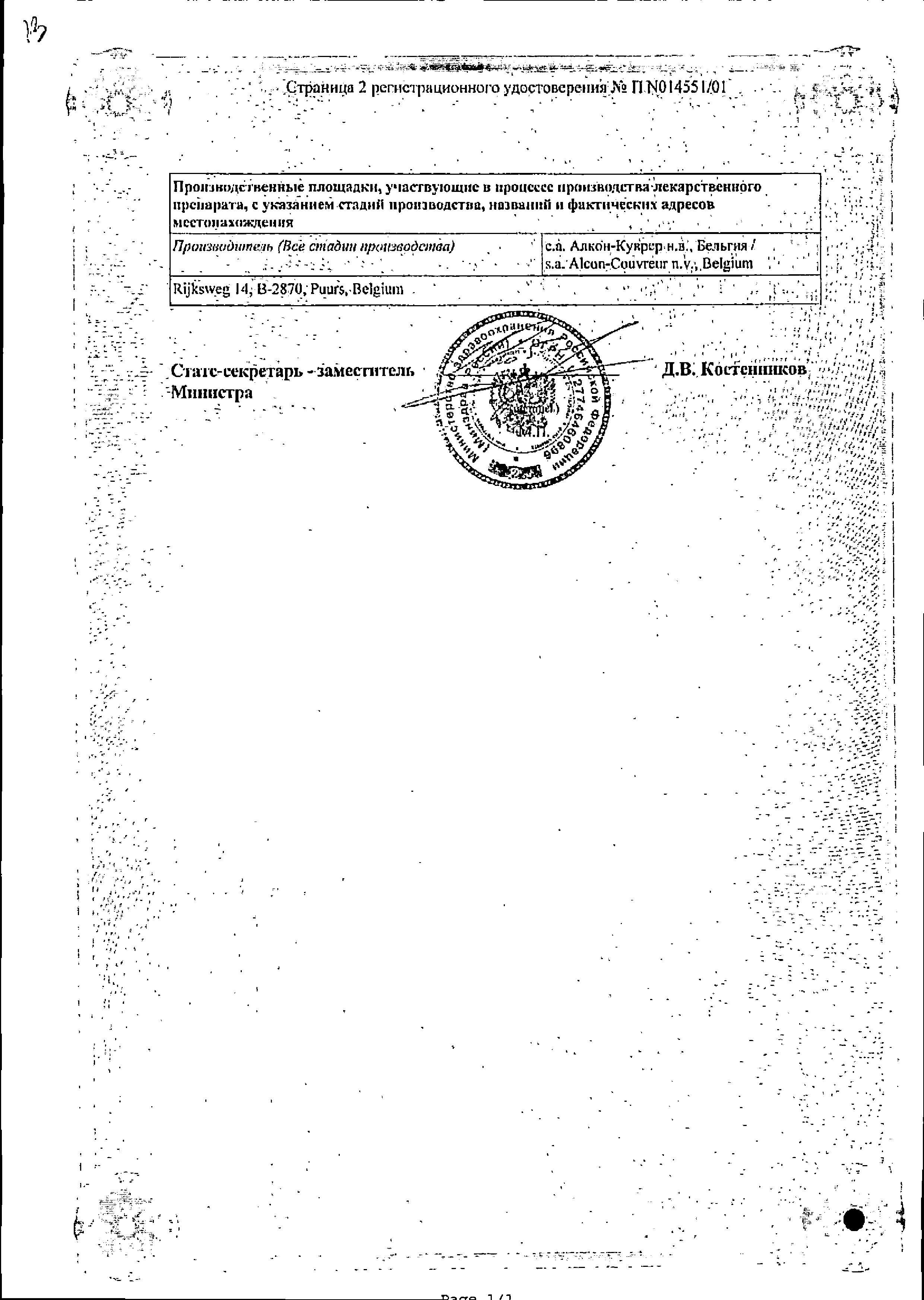 Мидриацил сертификат