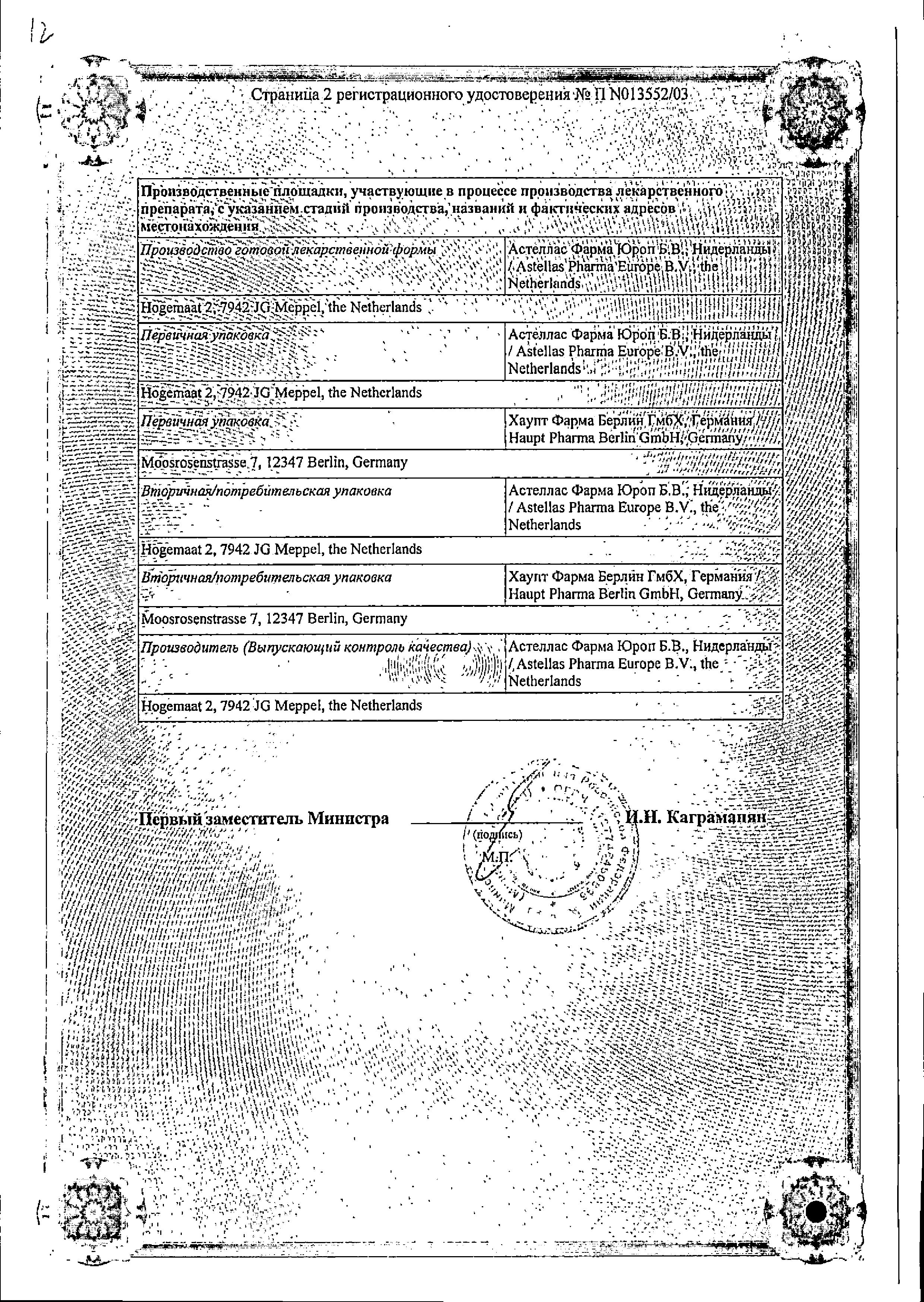 Пимафуцин сертификат