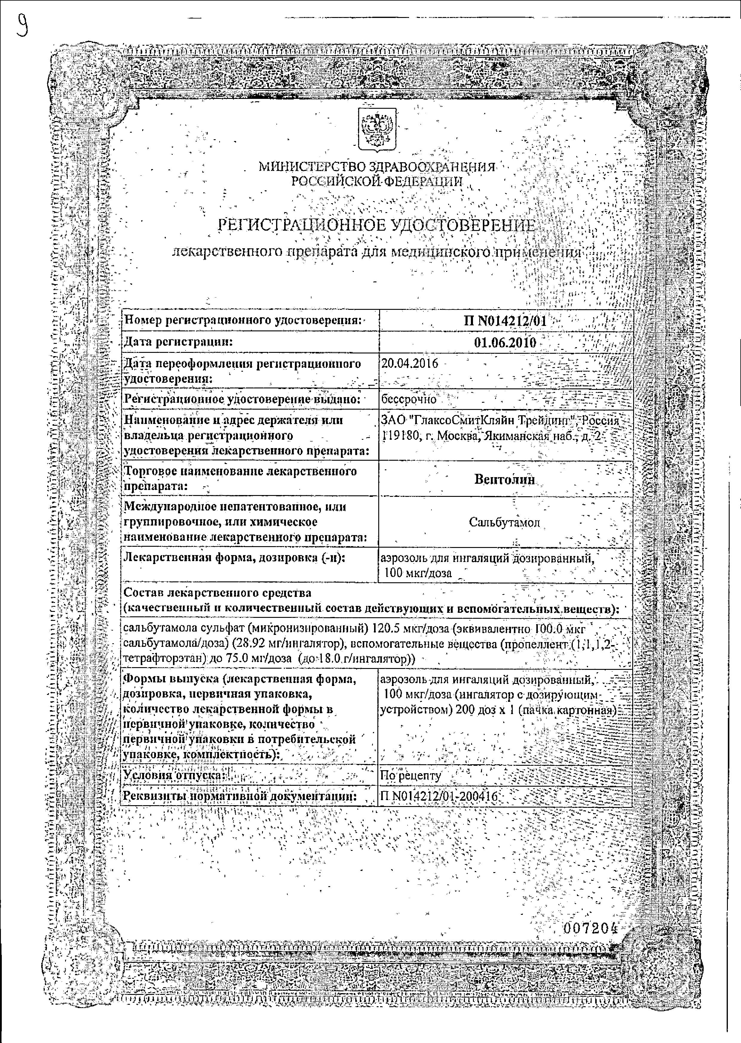 Вентолин сертификат