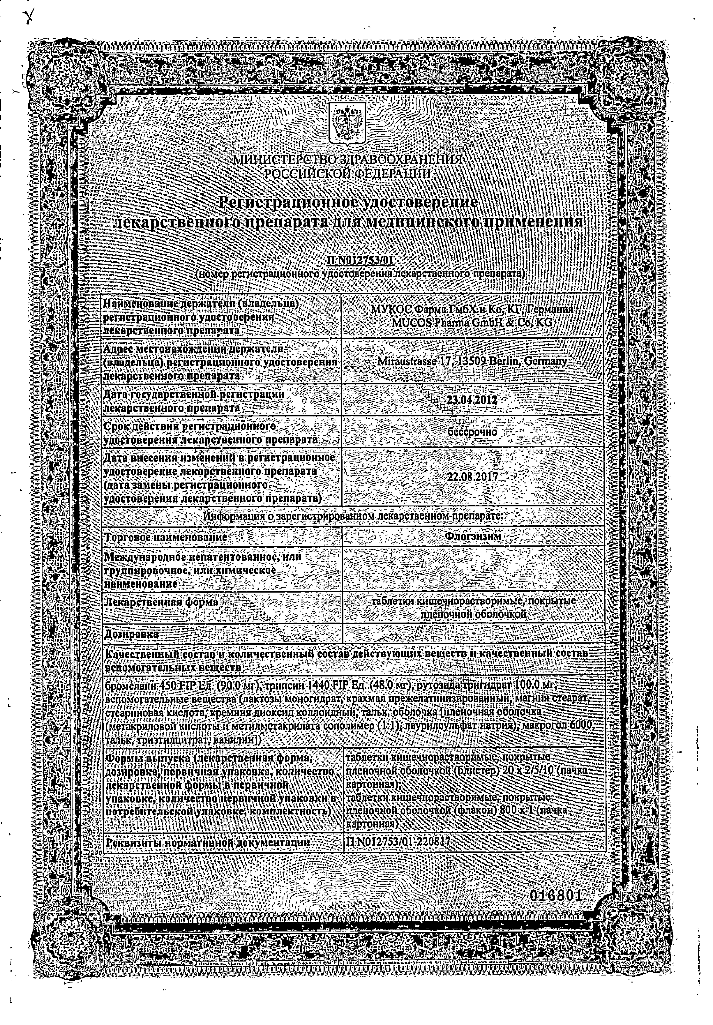 Флогэнзим сертификат