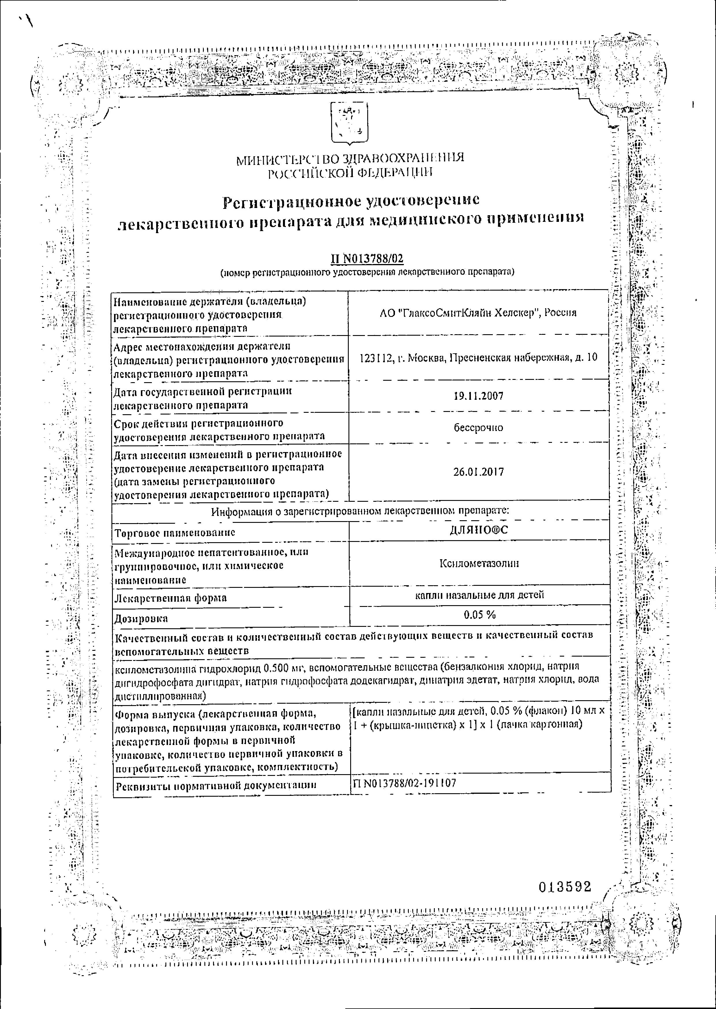 Длянос сертификат