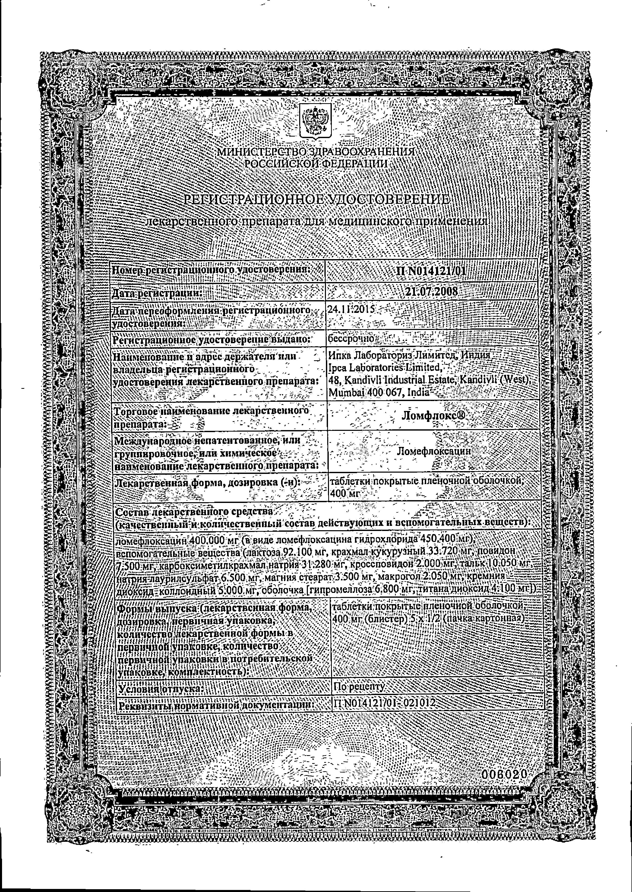 Ломфлокс сертификат