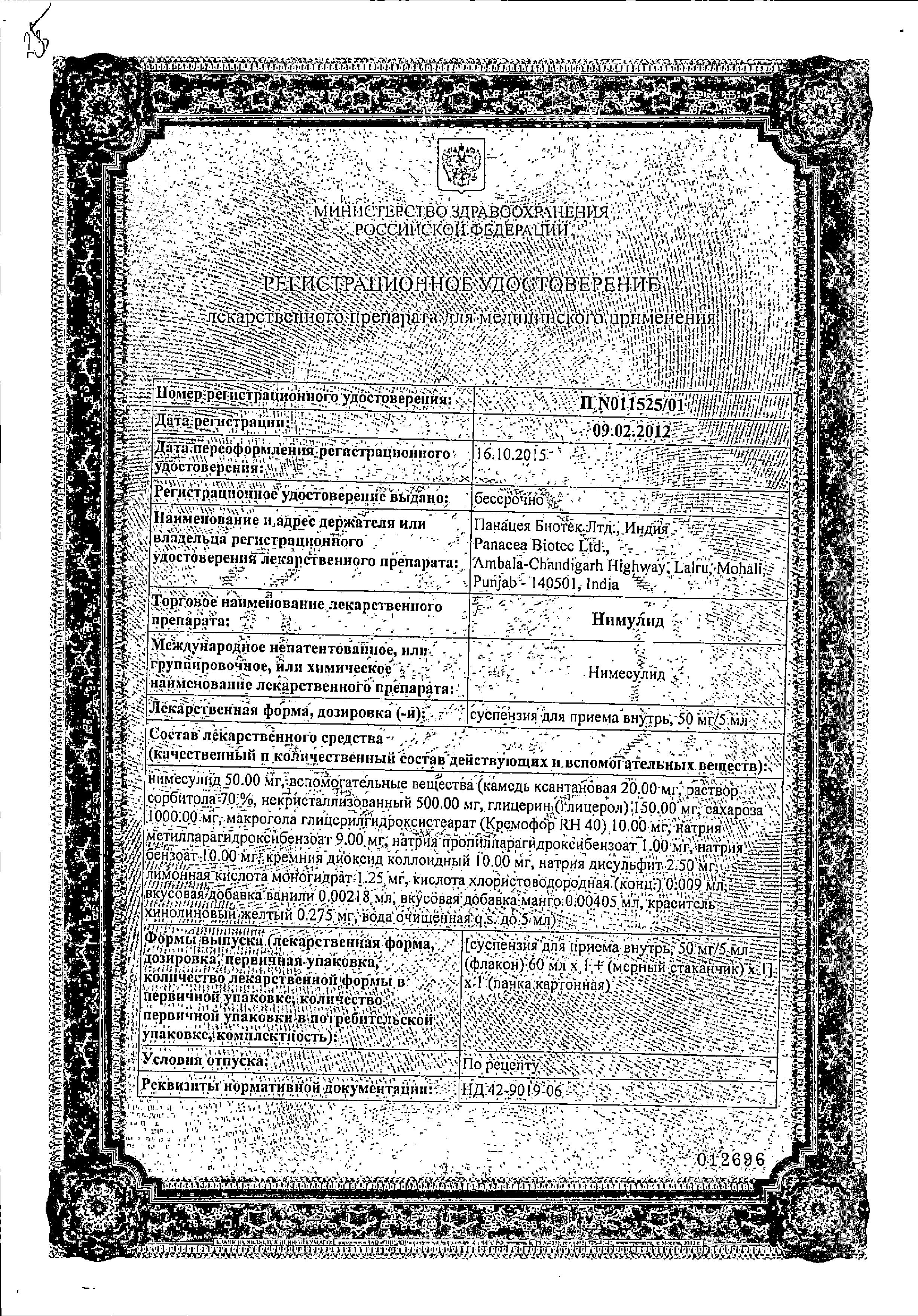 Нимулид сертификат