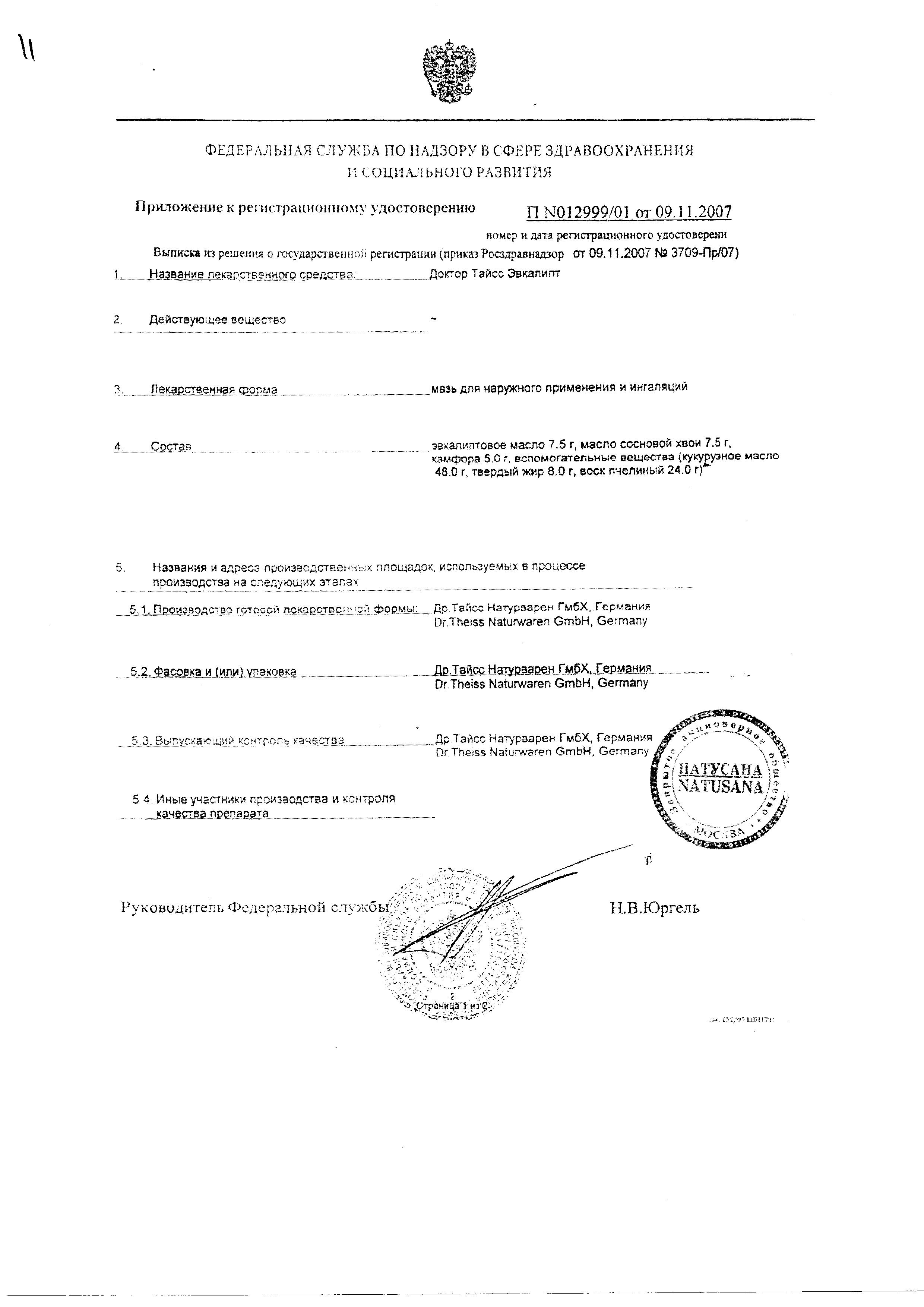 Доктор Тайсс Эвкалипт сертификат