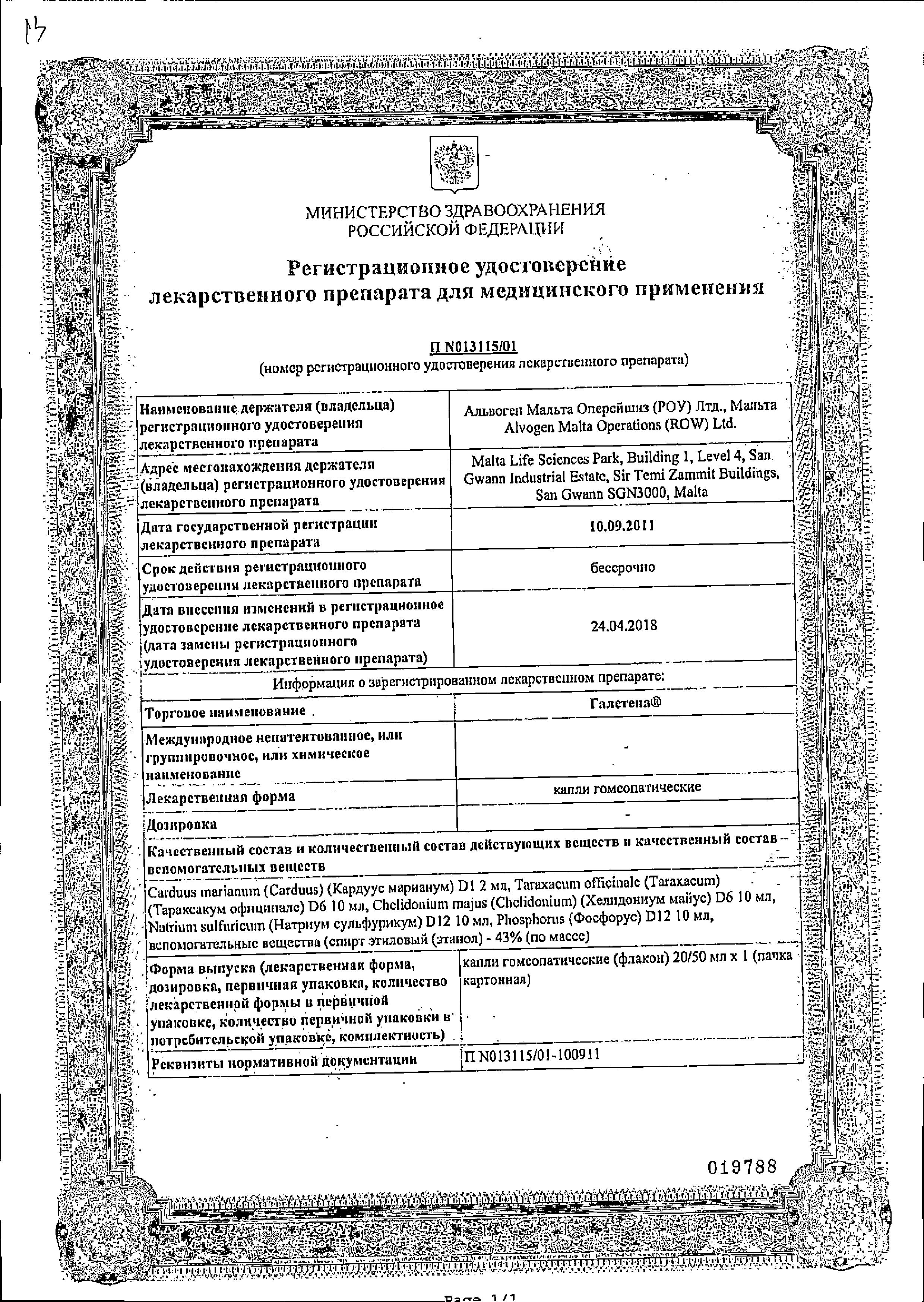 Галстена сертификат