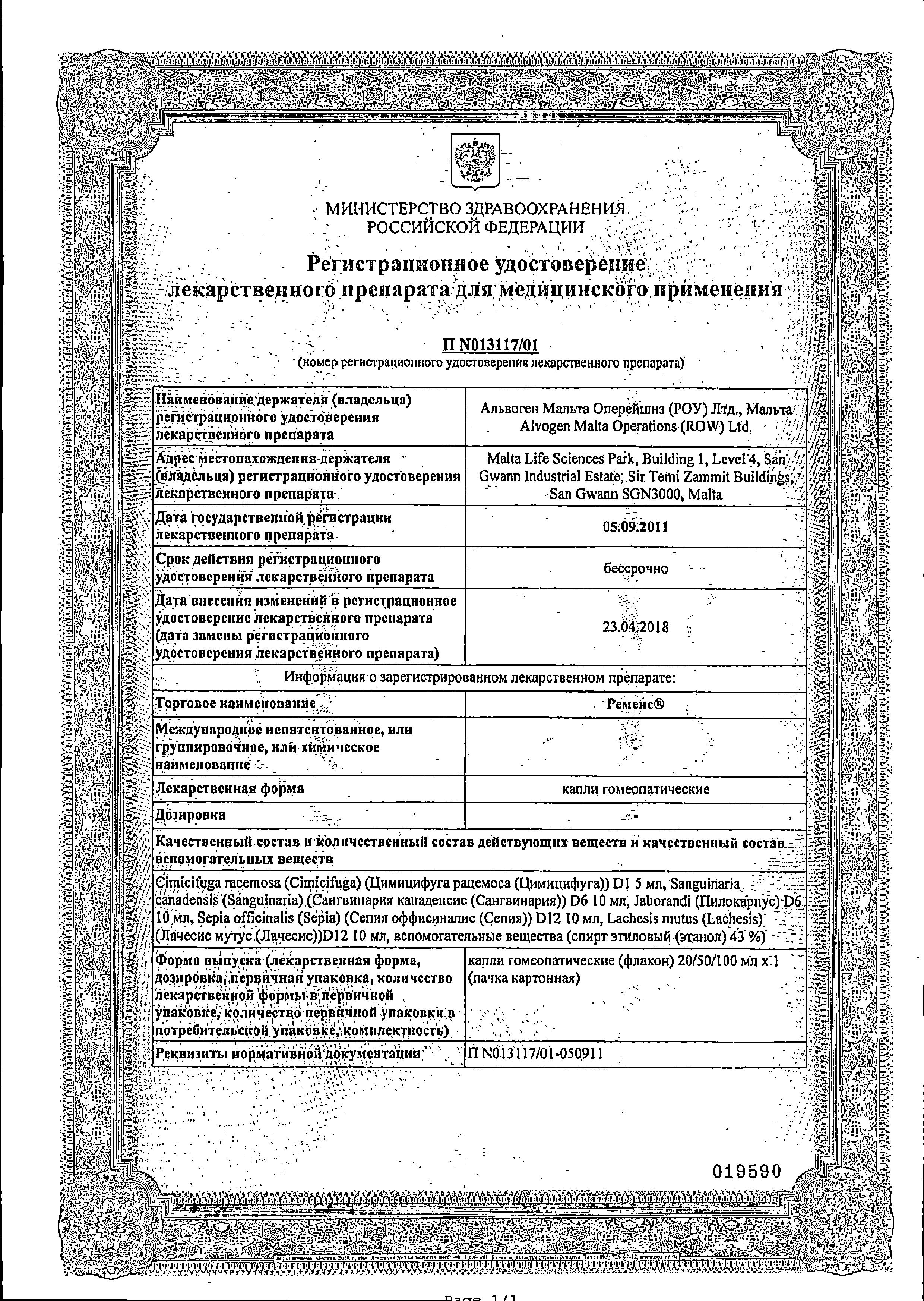 Ременс сертификат