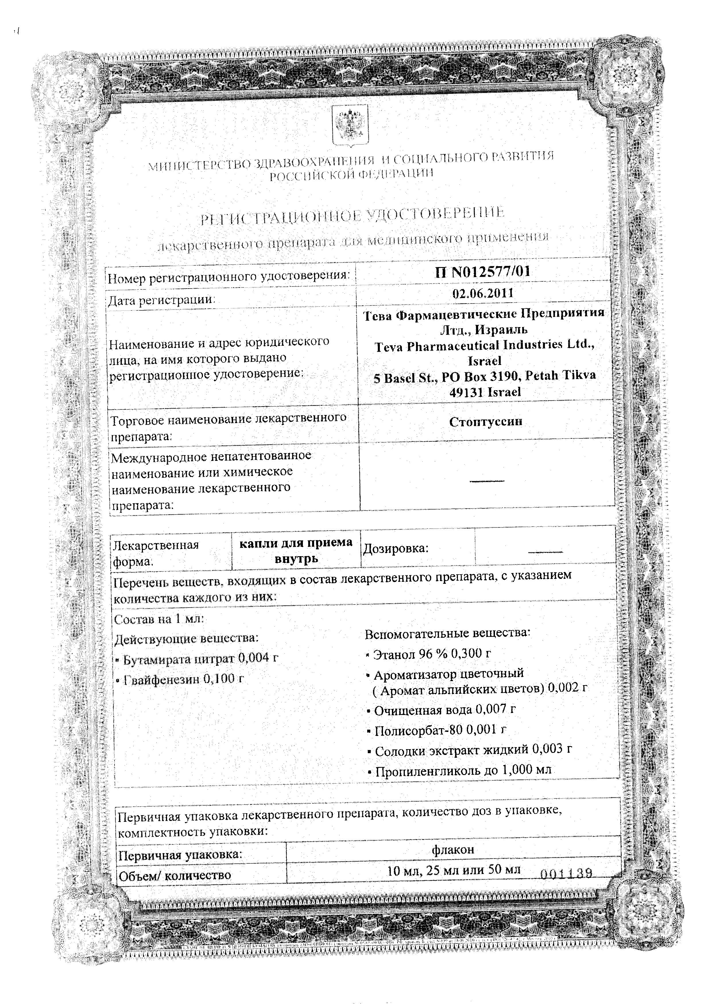 Стоптуссин сертификат