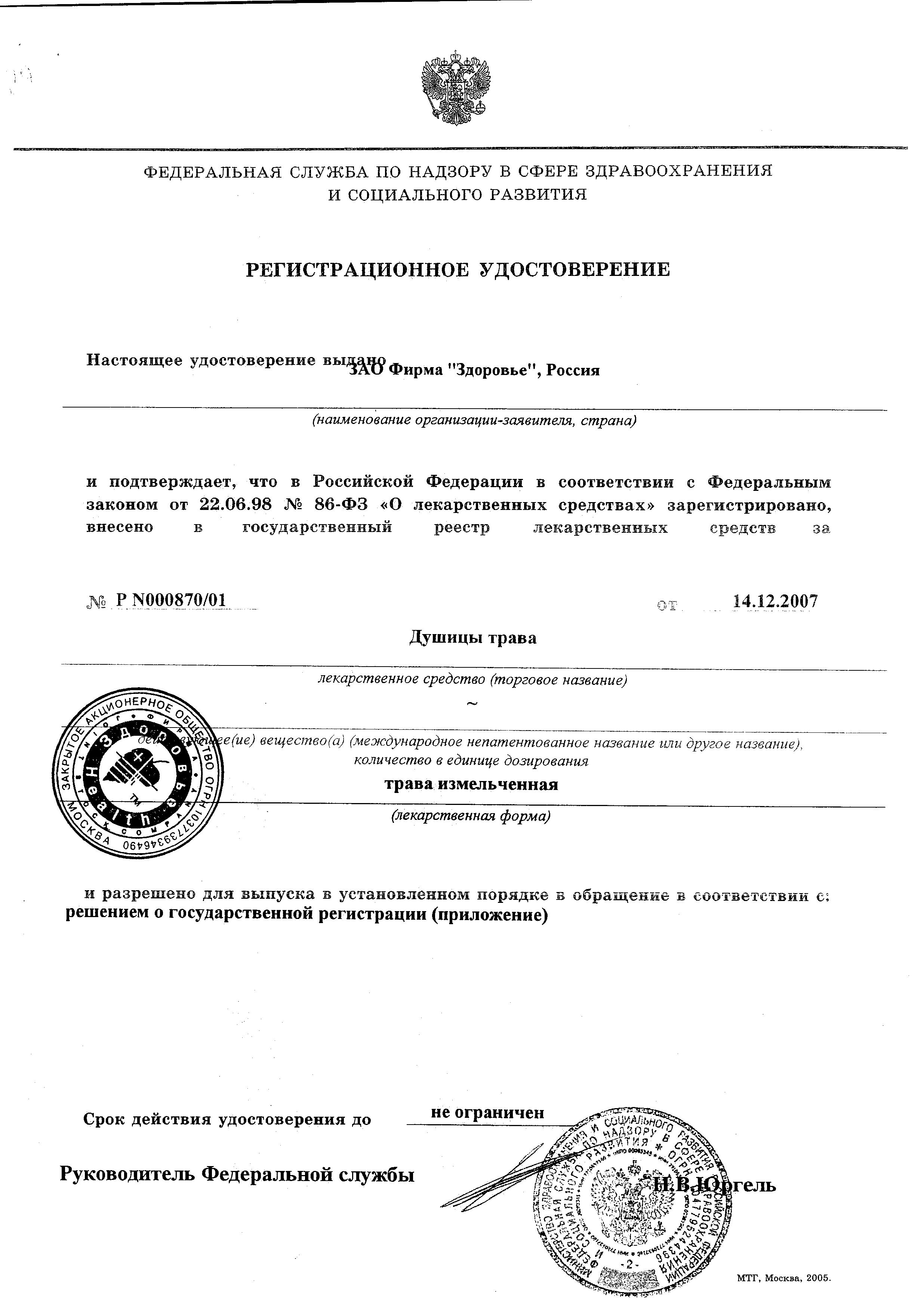Душицы трава сертификат