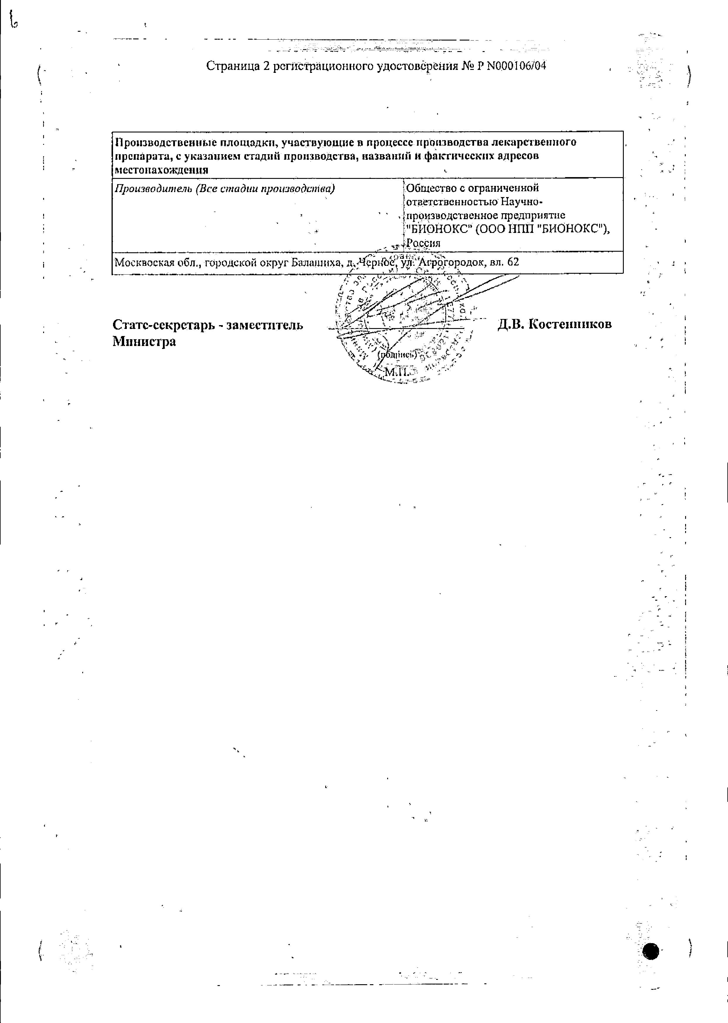 Имунофан сертификат