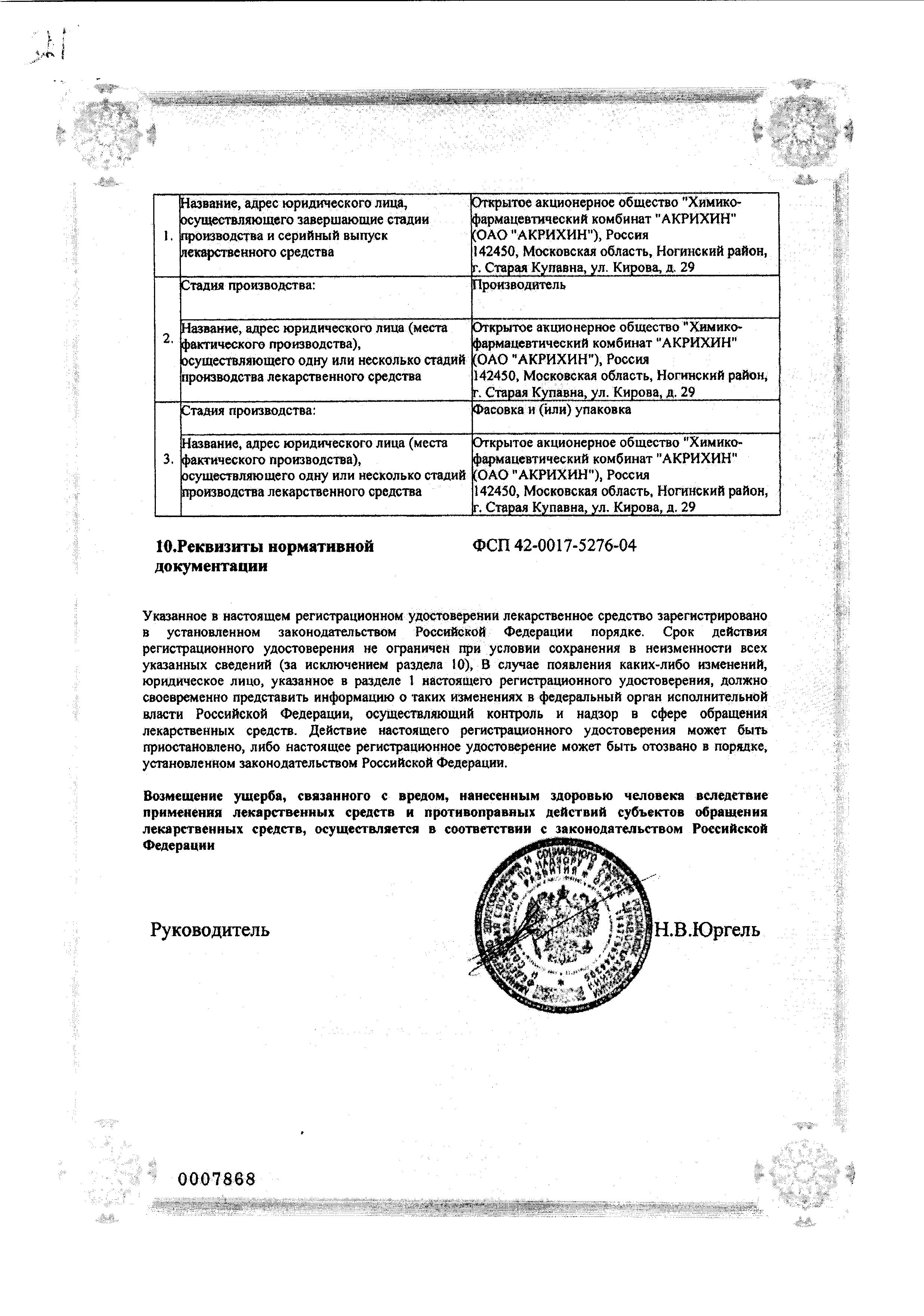 Кортизон сертификат