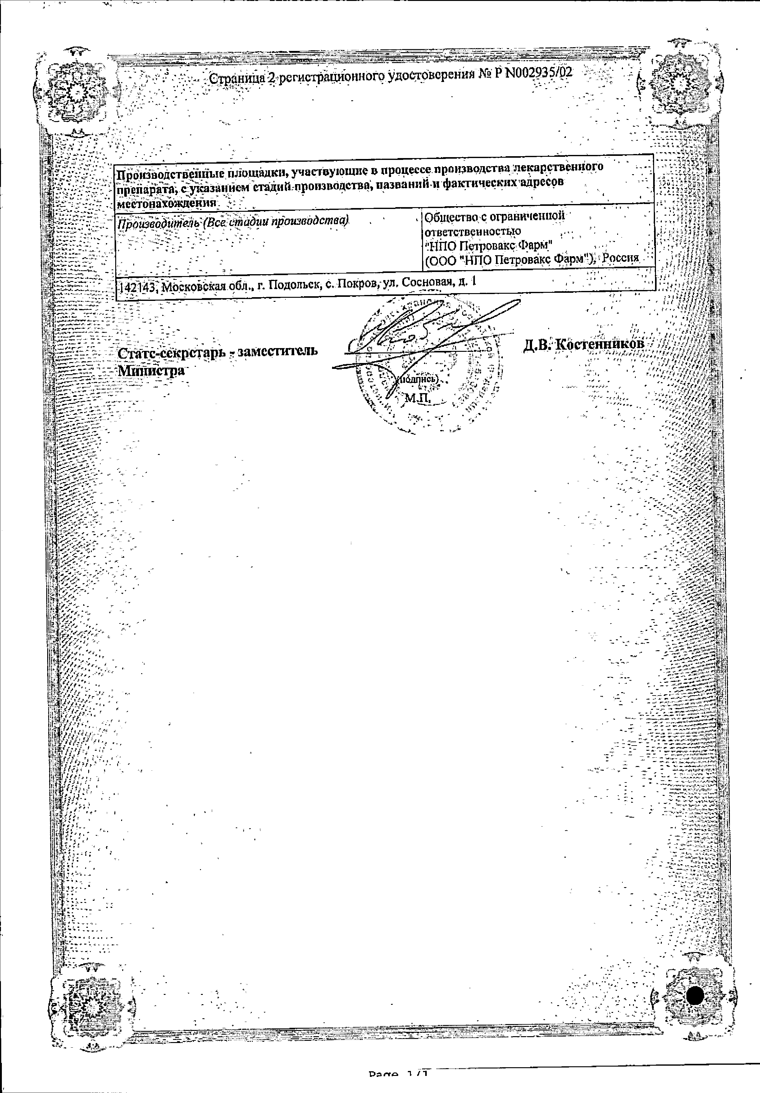 Полиоксидоний сертификат