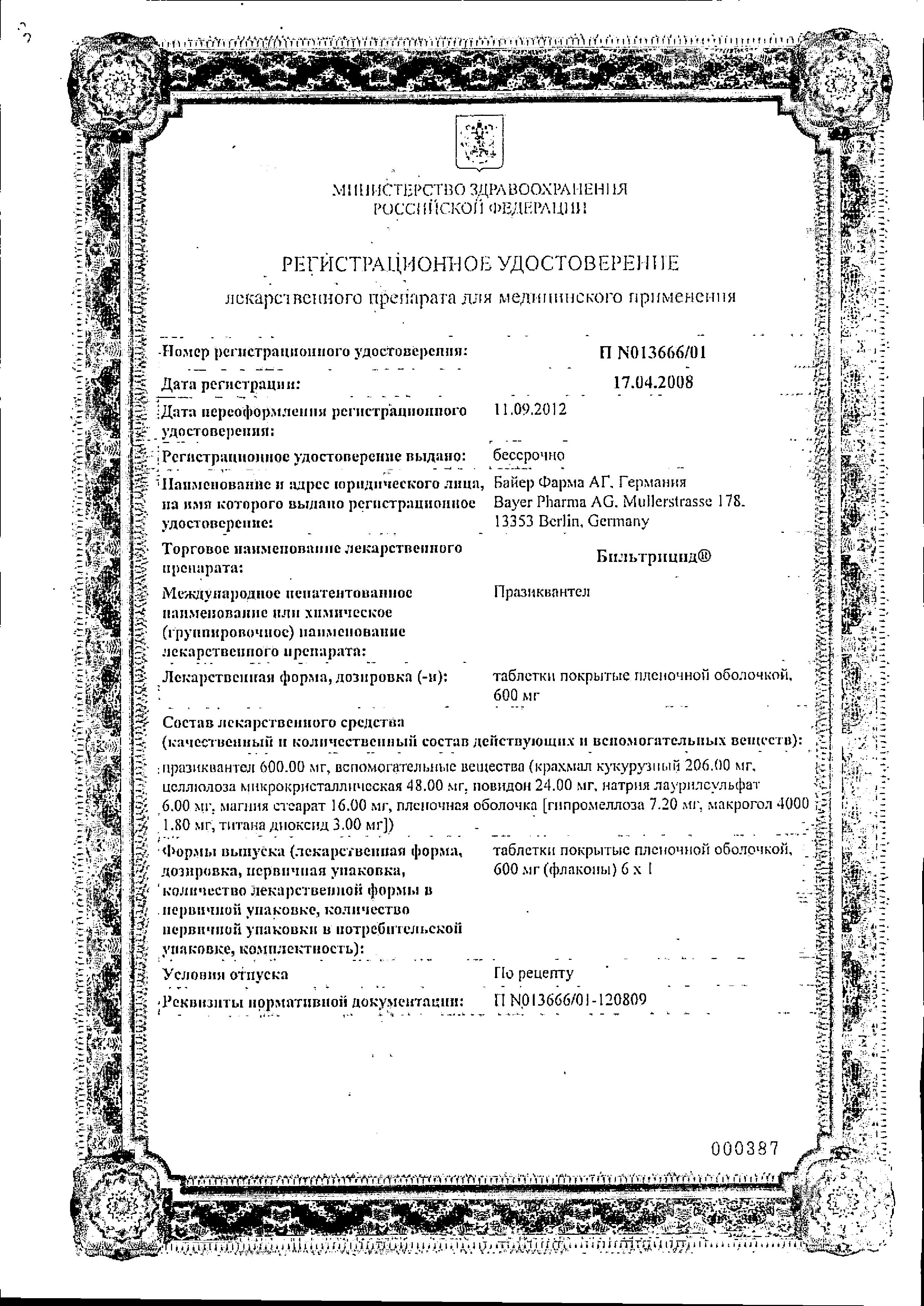 Бильтрицид сертификат