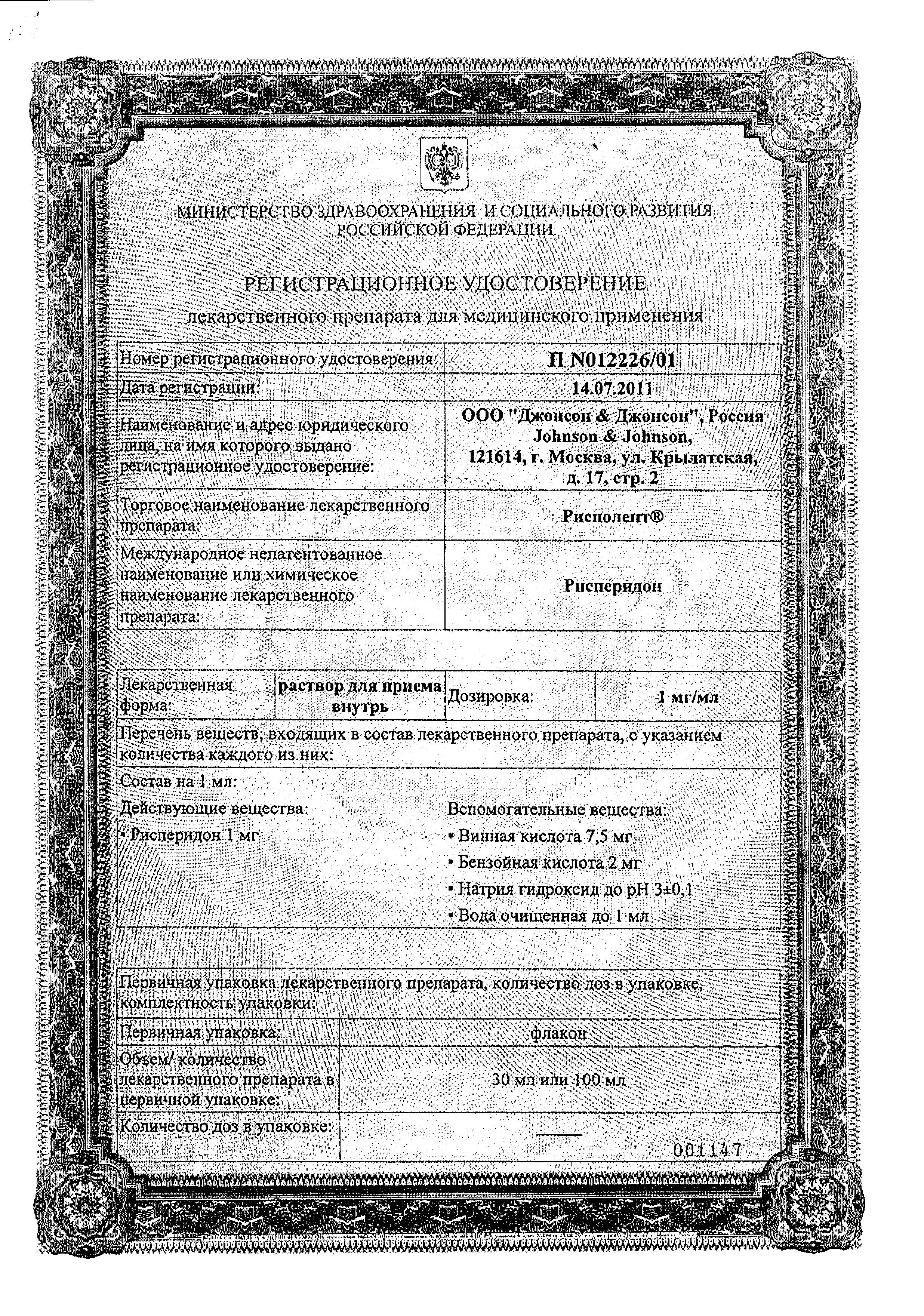 Рисполепт сертификат