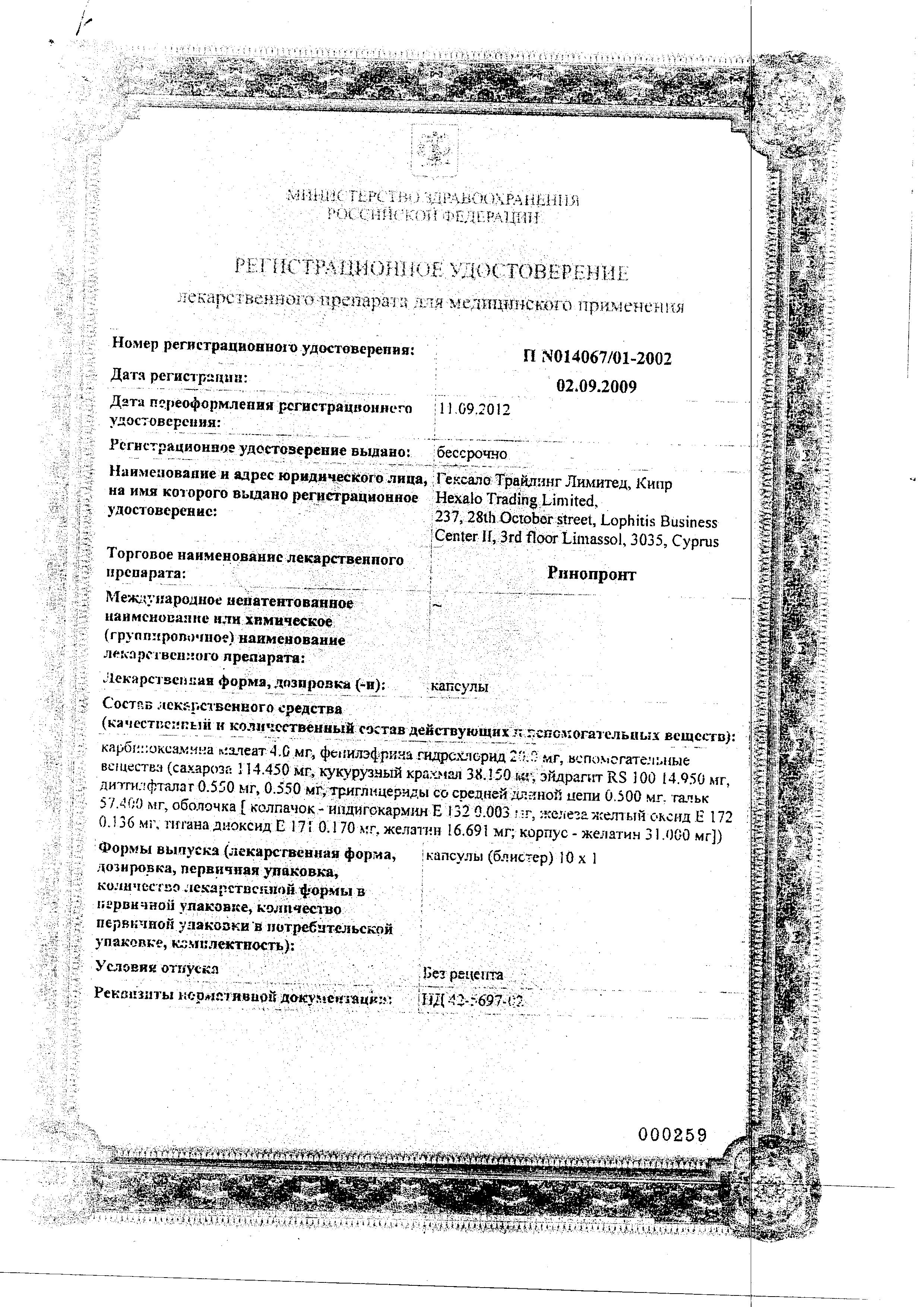 Ринопронт сертификат