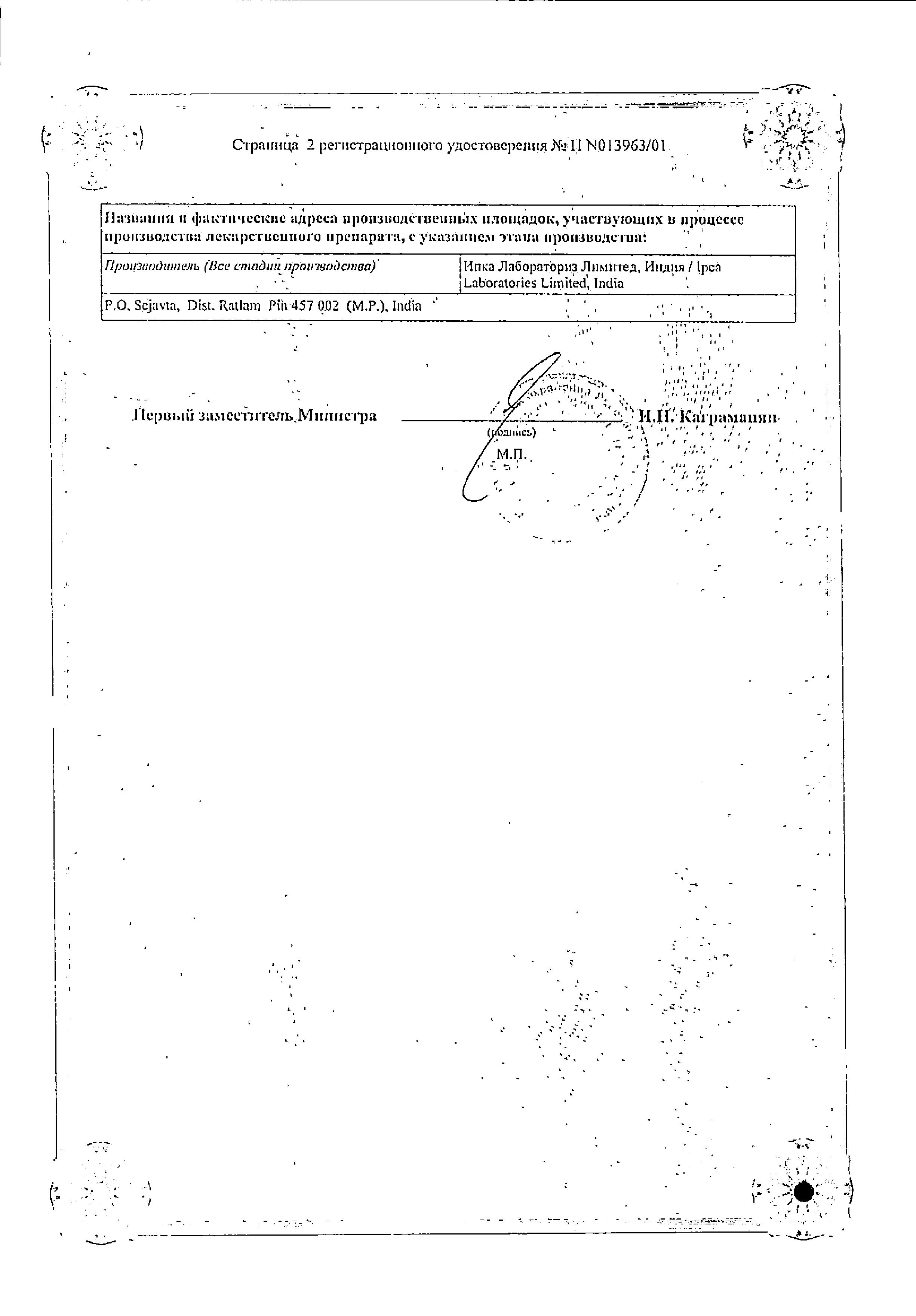 Нормакс сертификат