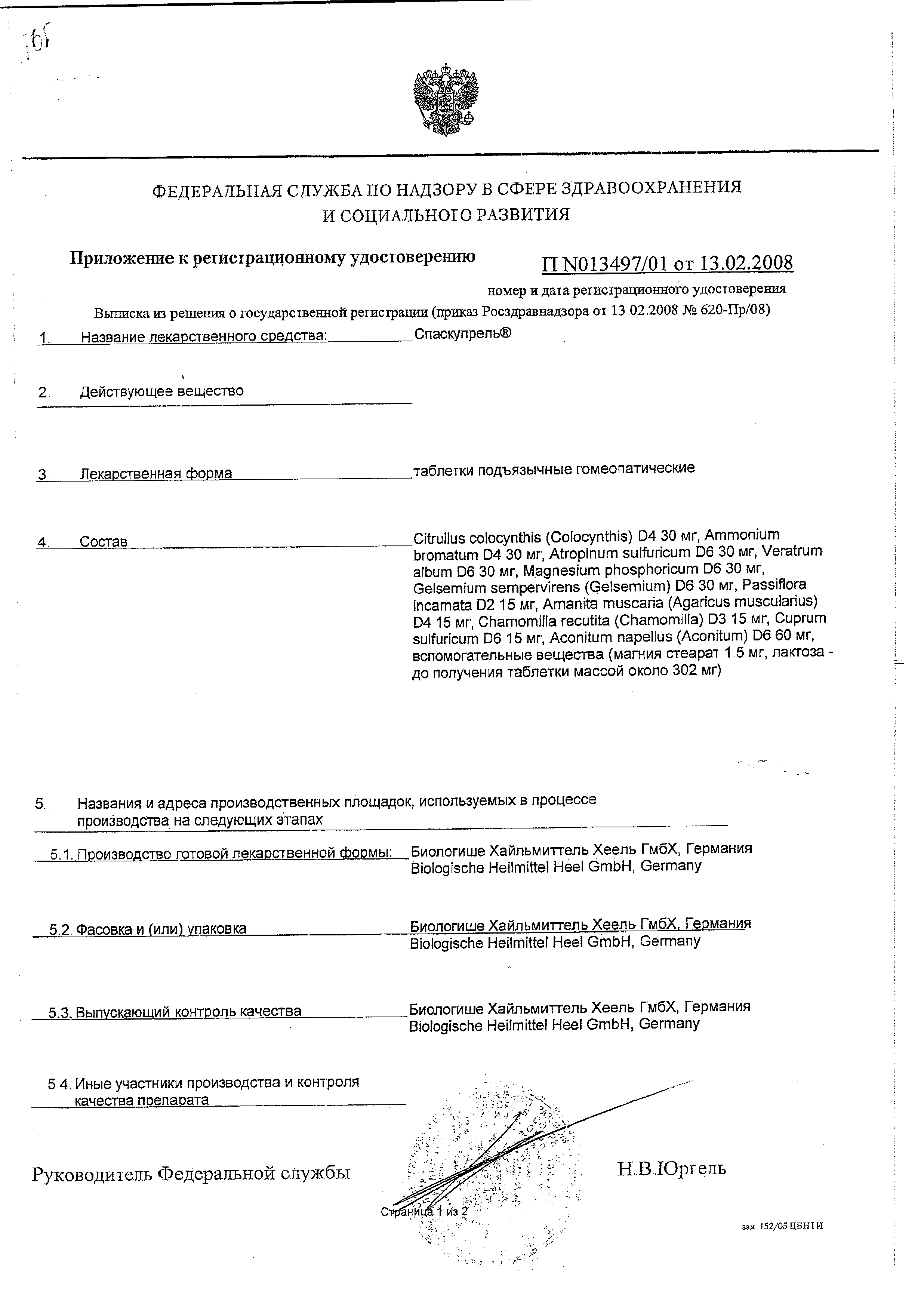 Спаскупрель сертификат