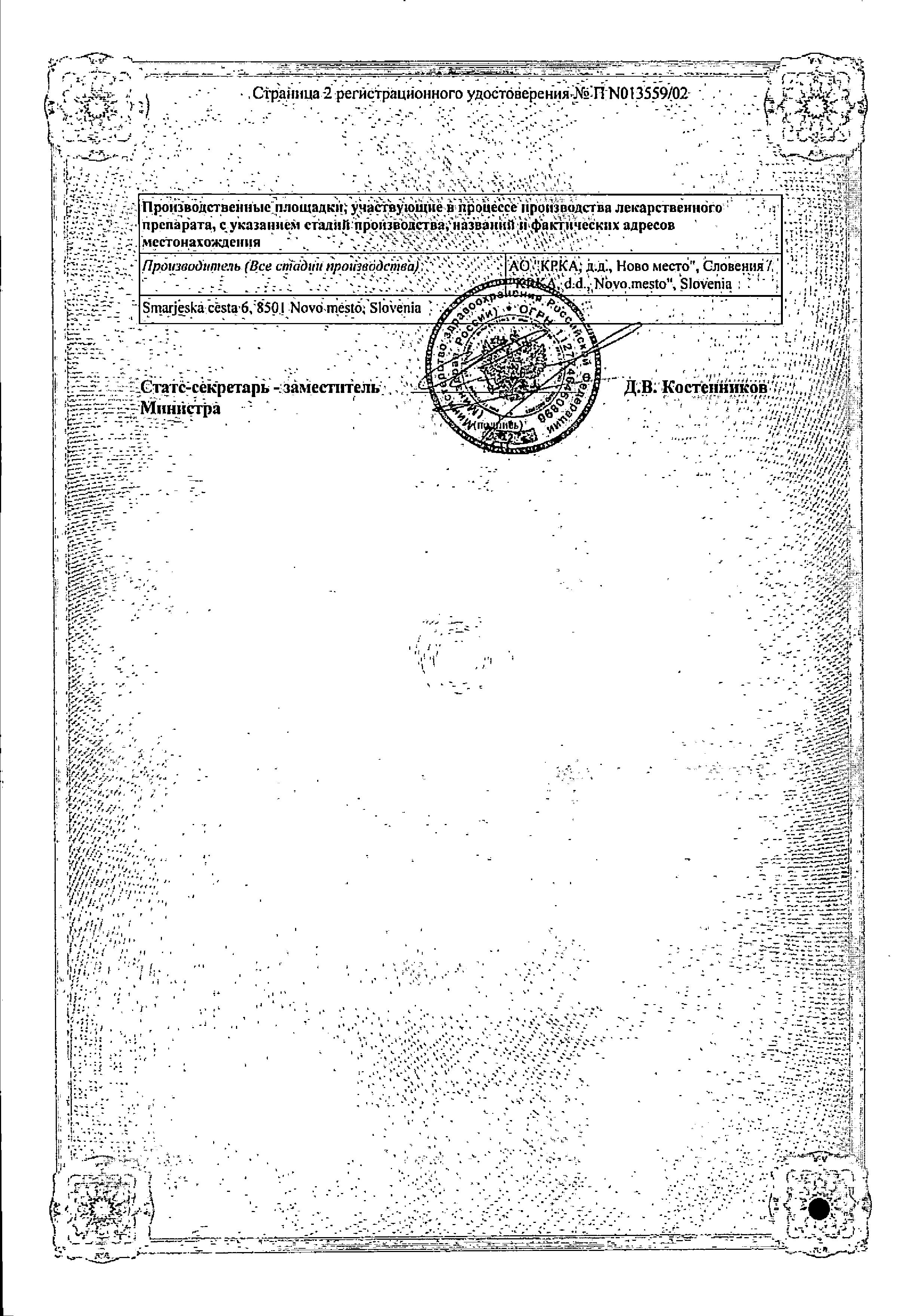 Пиковит (сироп) сертификат