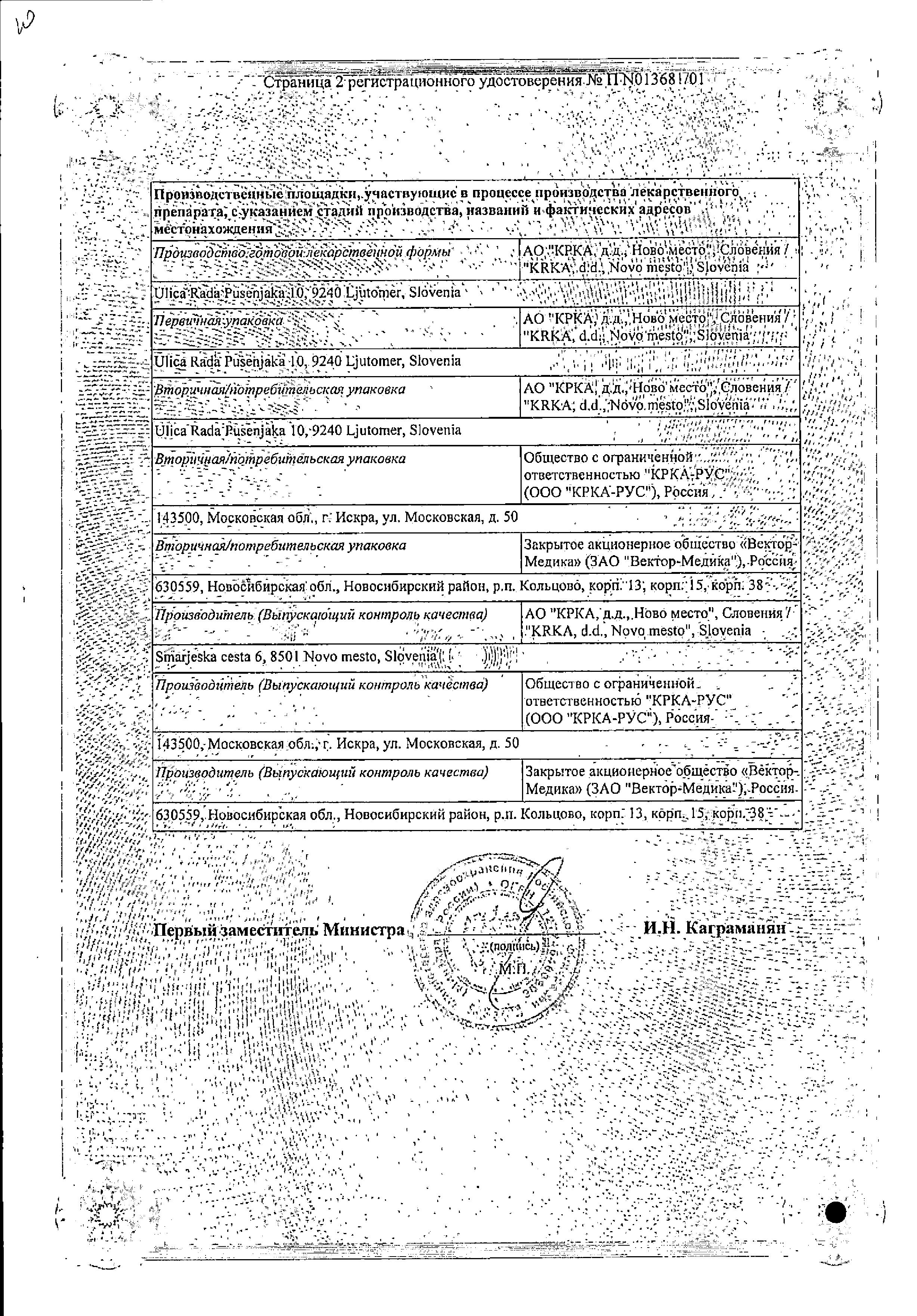 Макровит сертификат