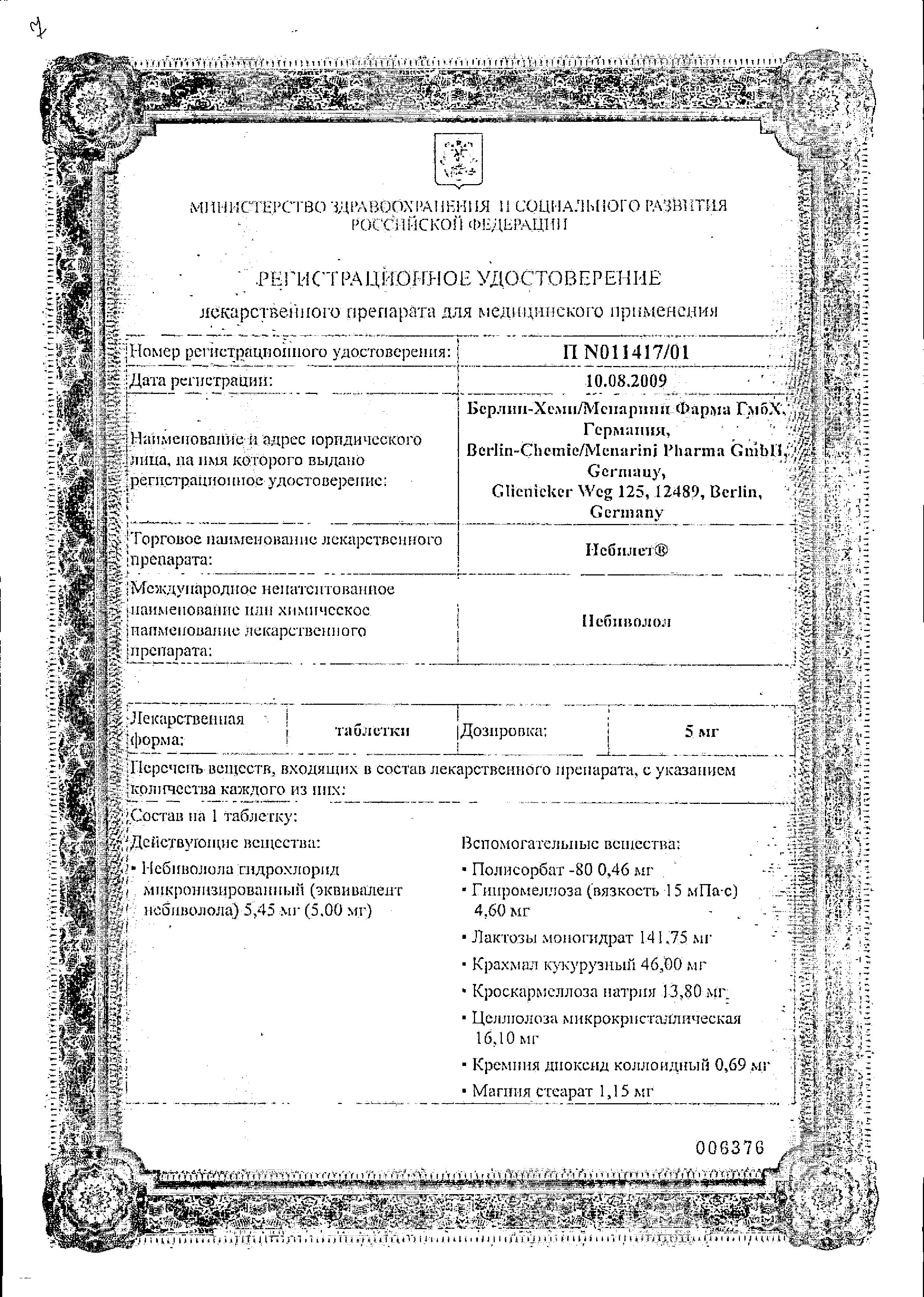 Небилет сертификат