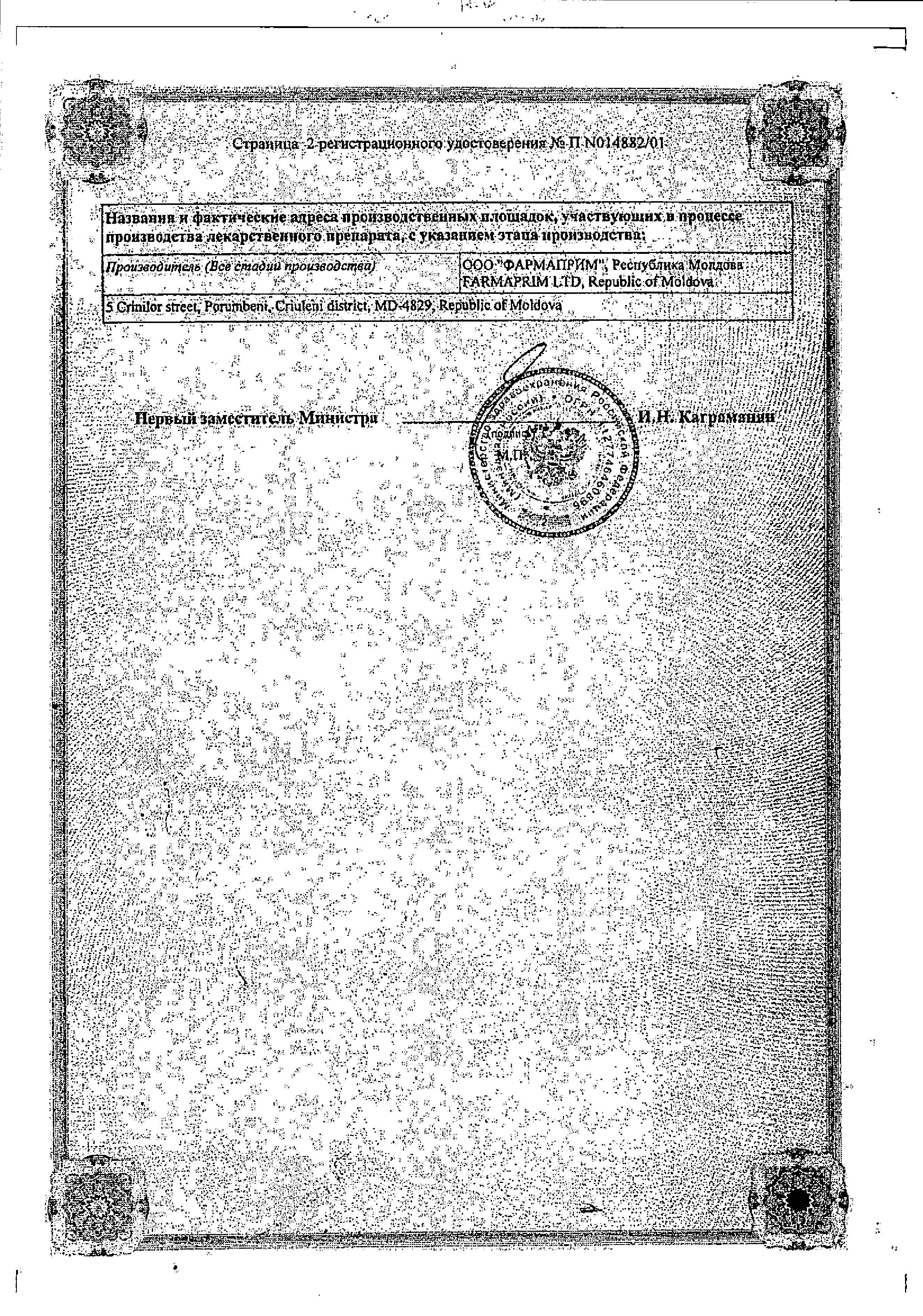 Облепиховое масло (свечи) сертификат