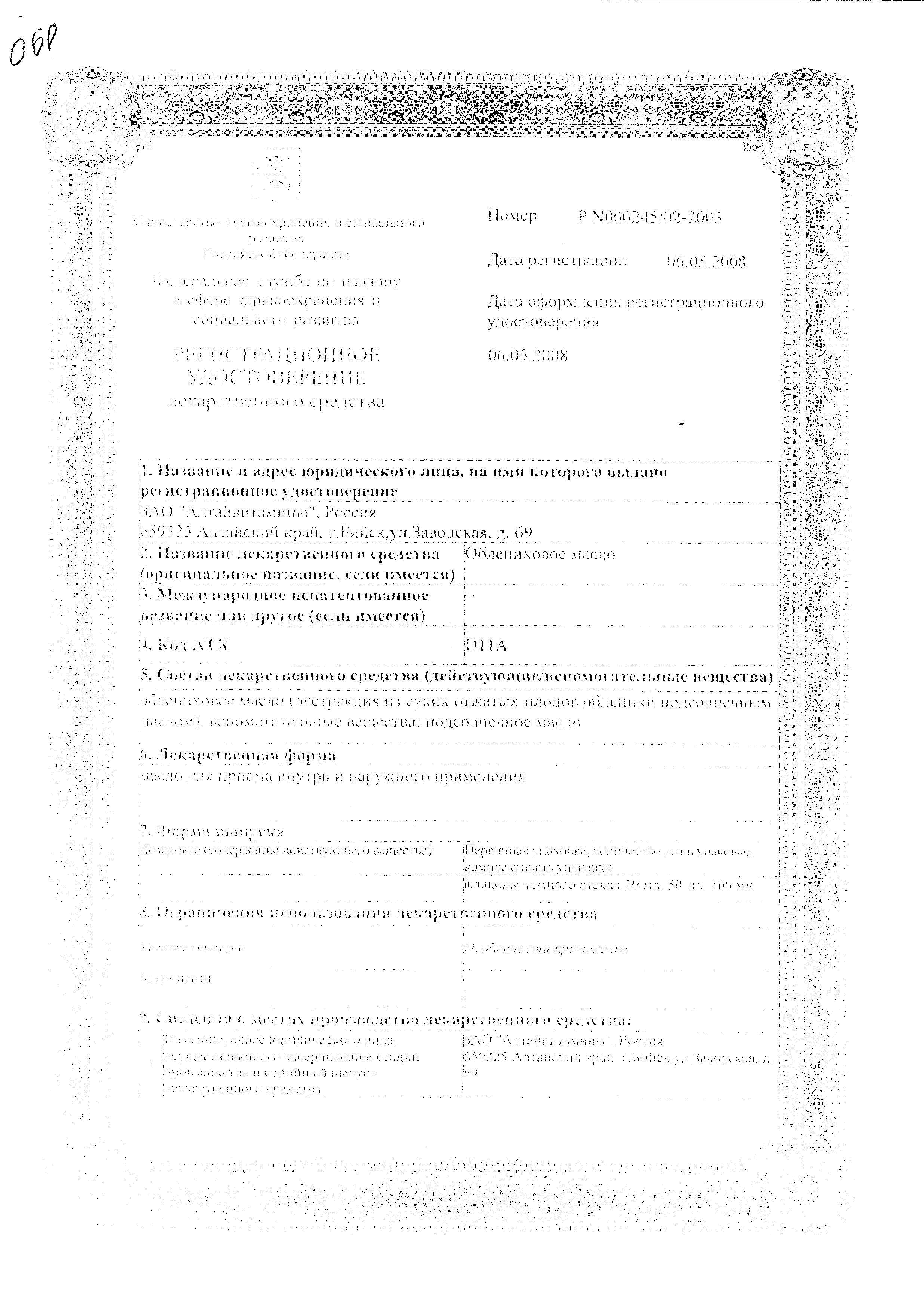 Облепиховое масло сертификат