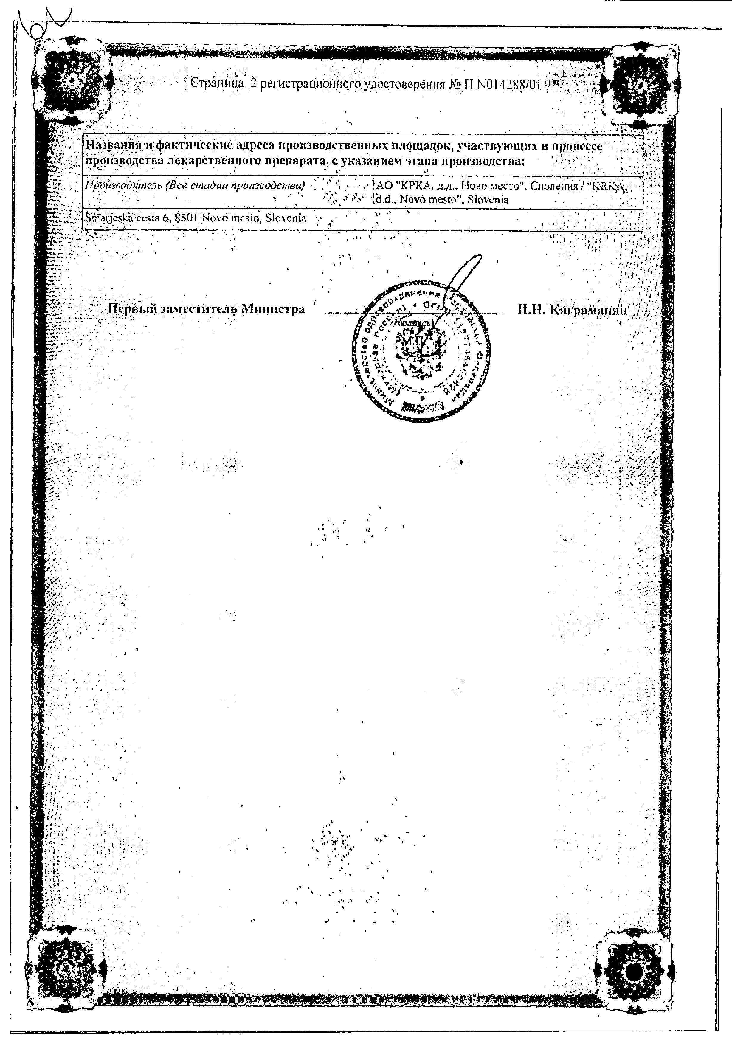 Наклофен Дуо сертификат