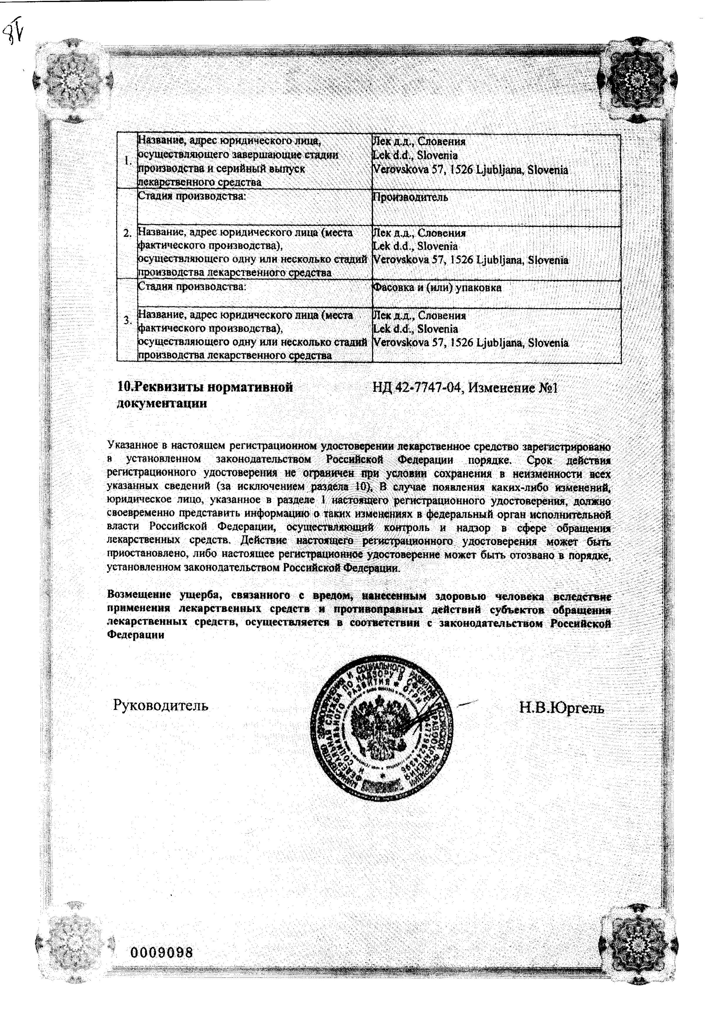 Корнам сертификат