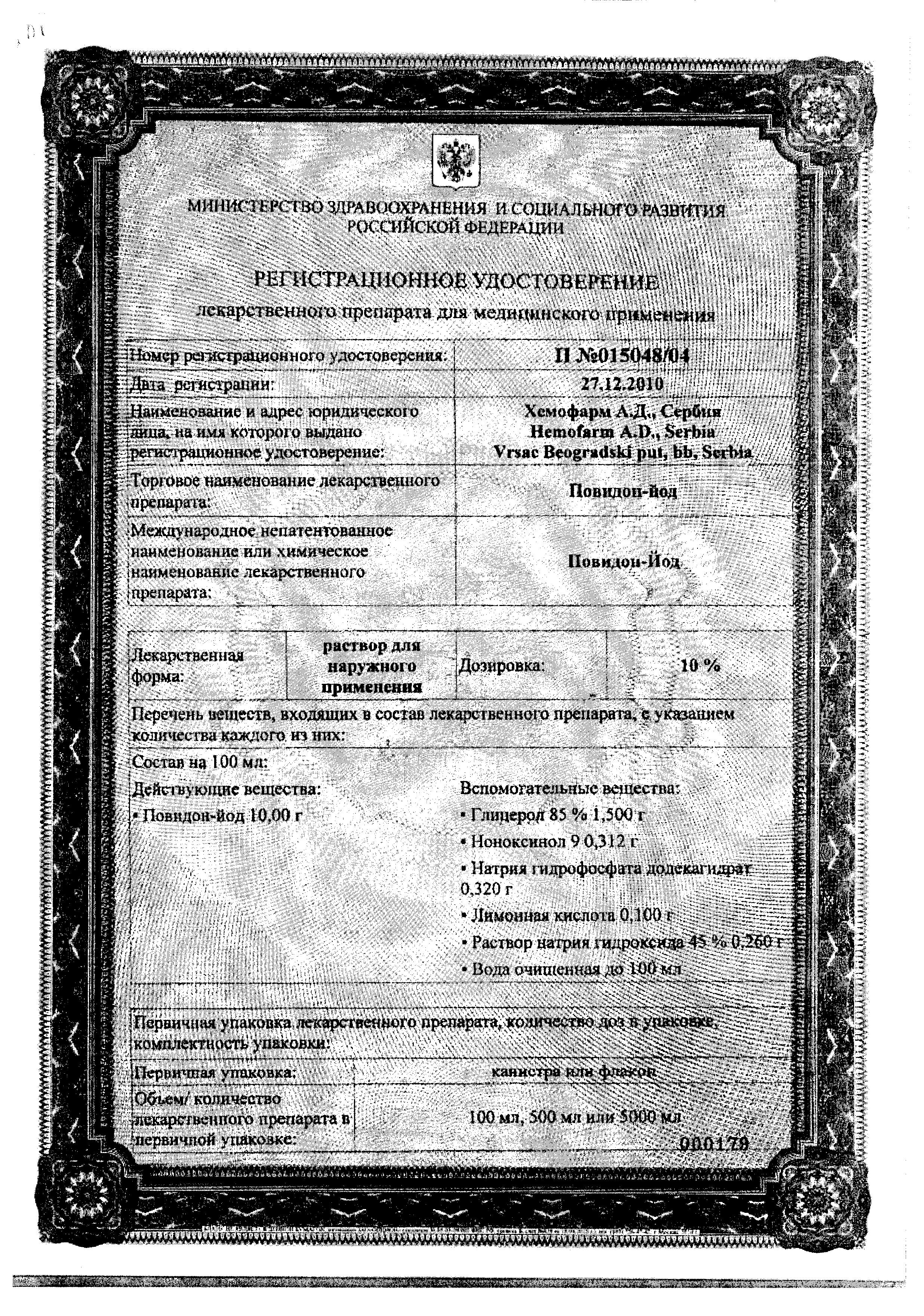 Повидон-йод сертификат