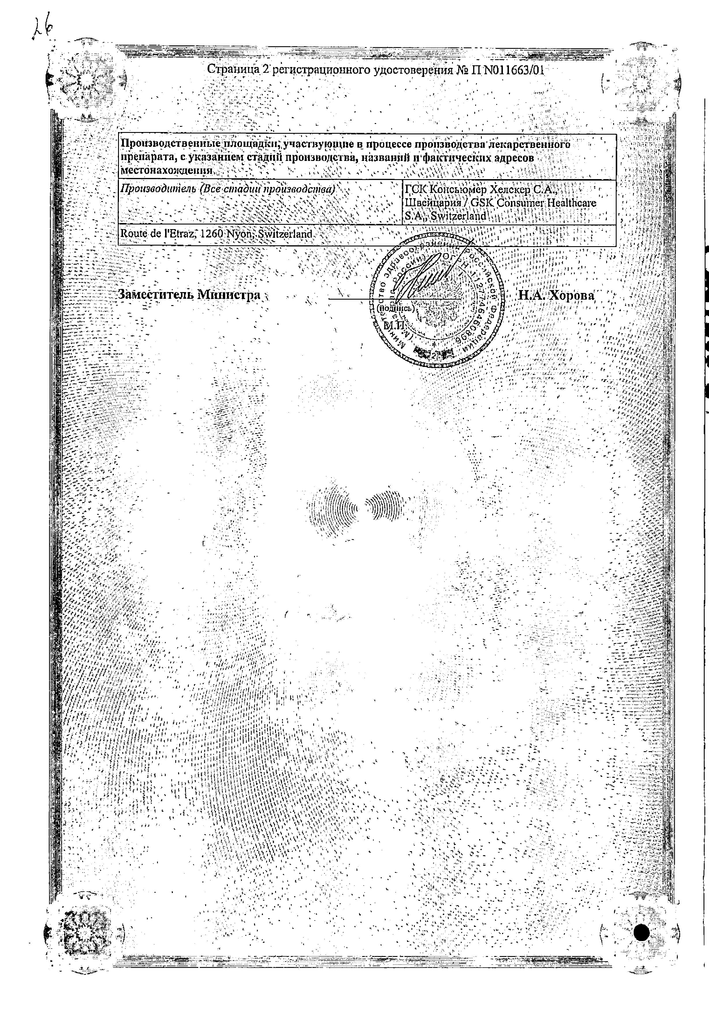 Фенистил (капли) сертификат