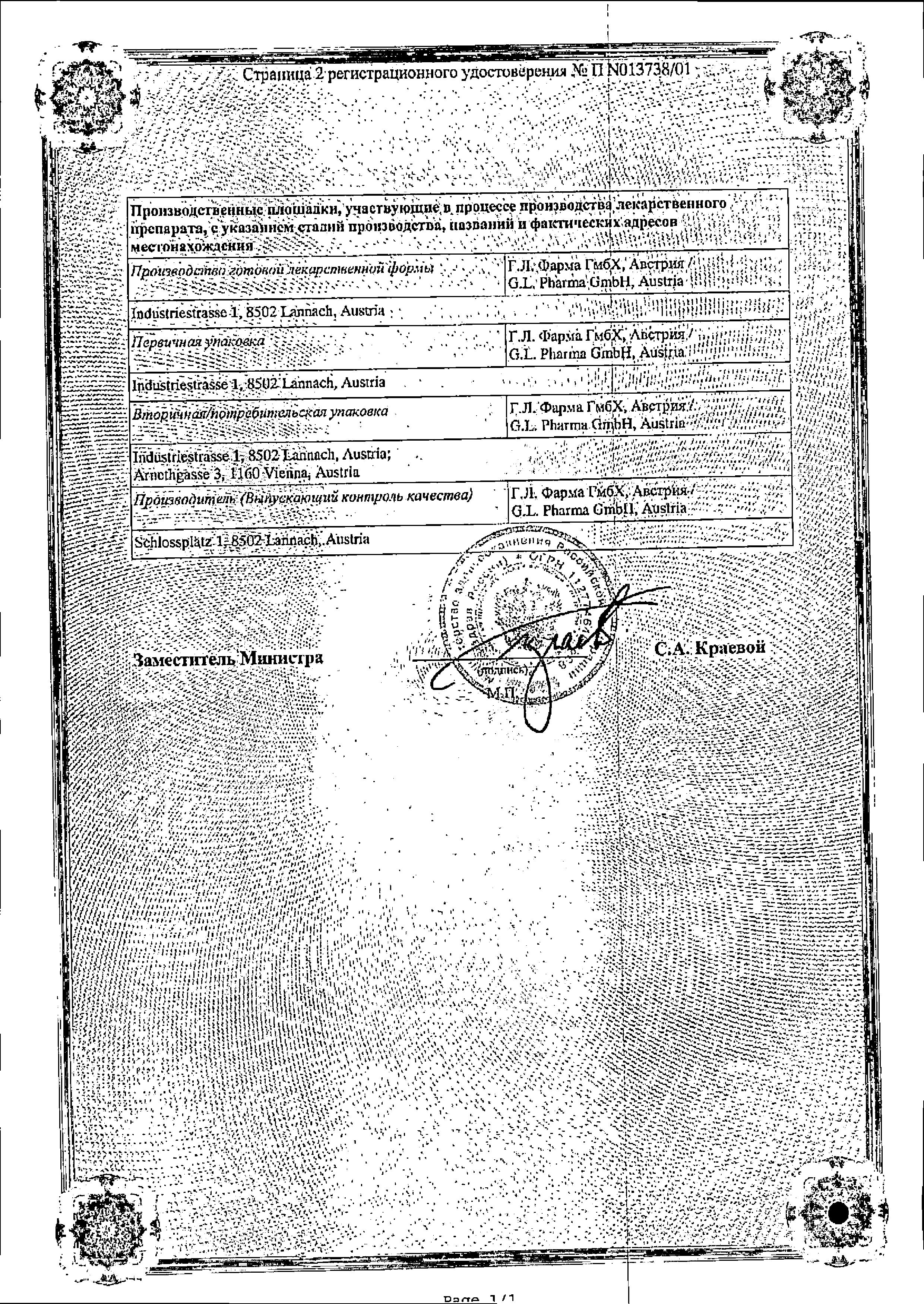 Дилтиазем Ланнахер сертификат