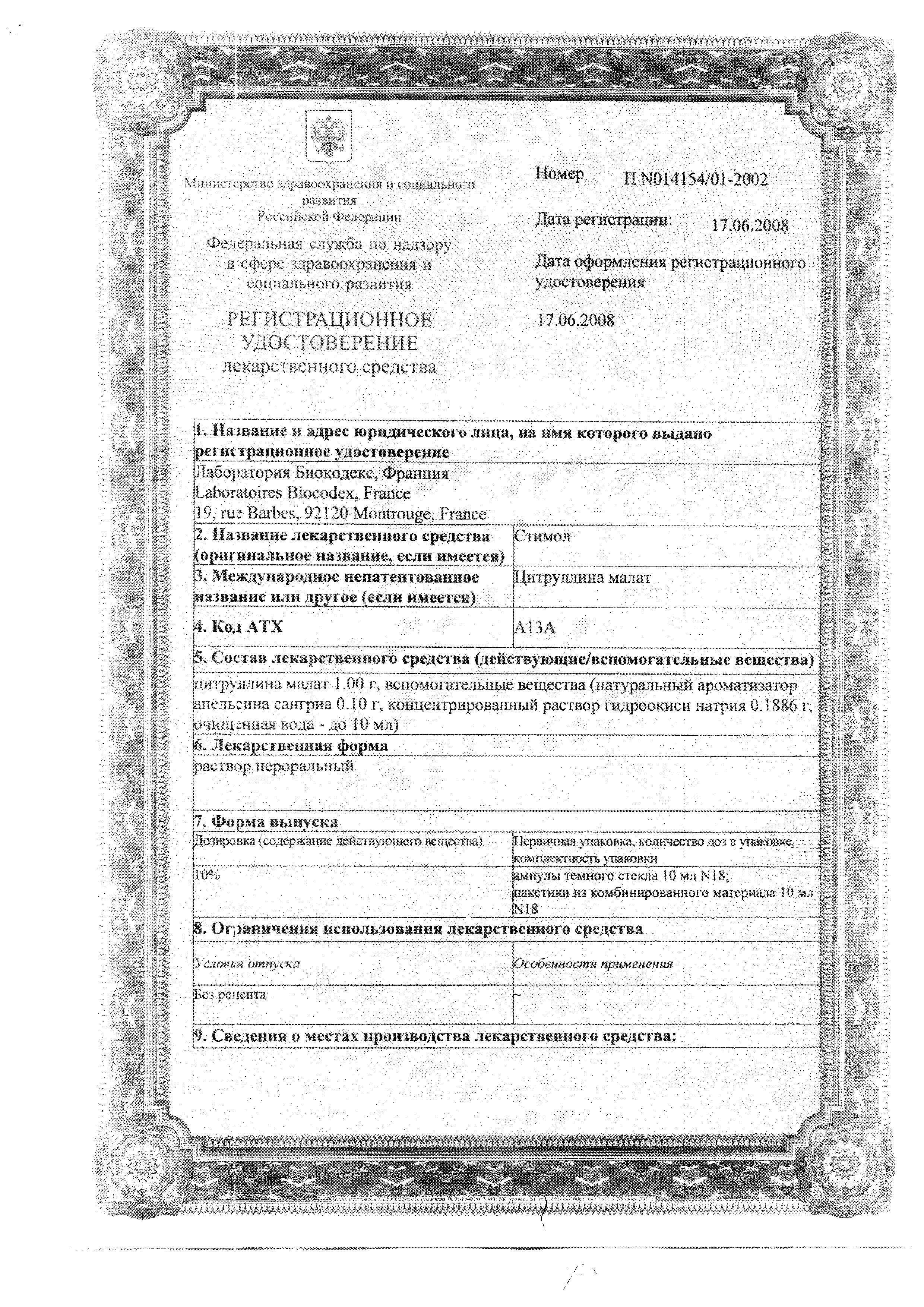 Стимол сертификат