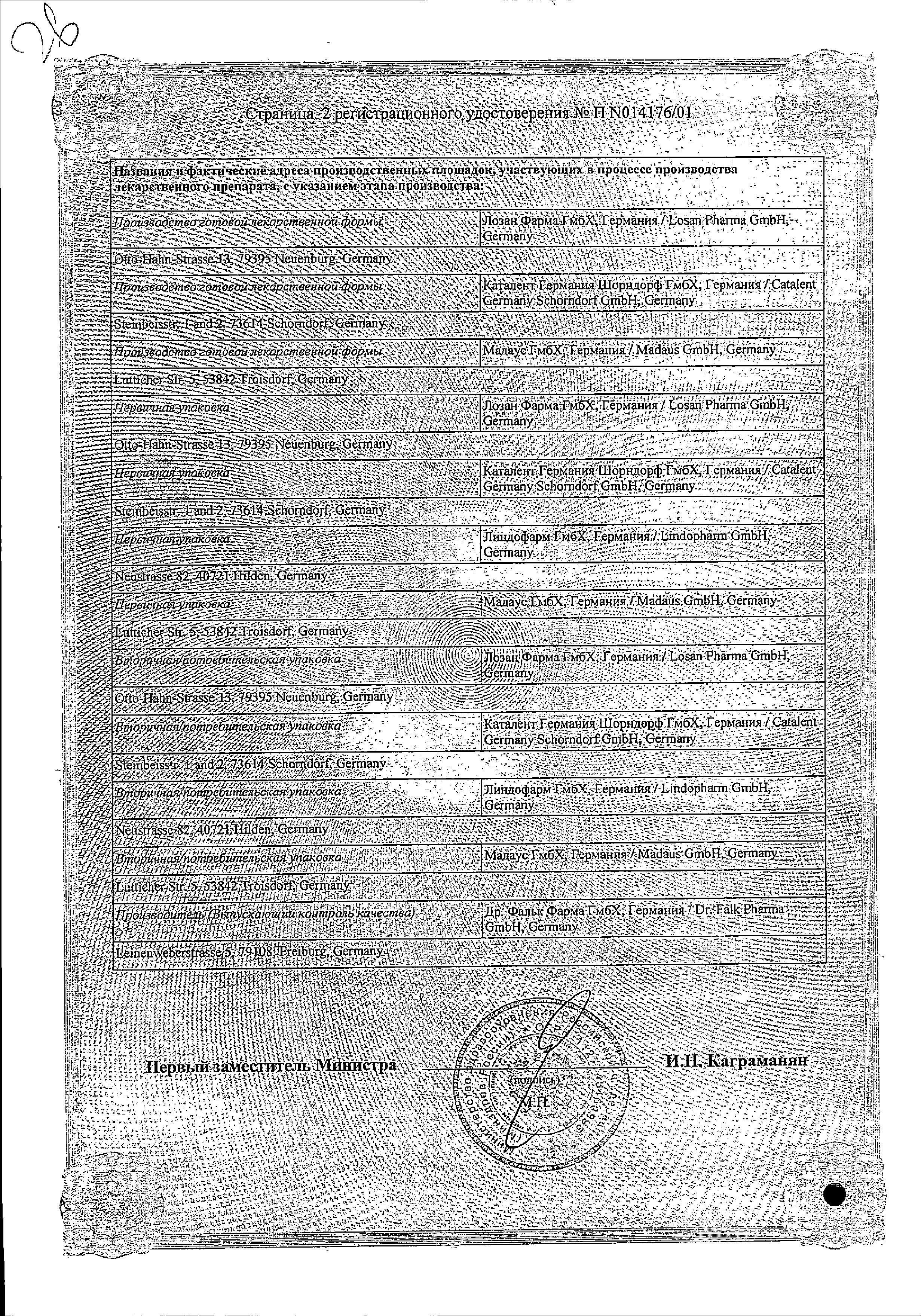 Мукофальк сертификат