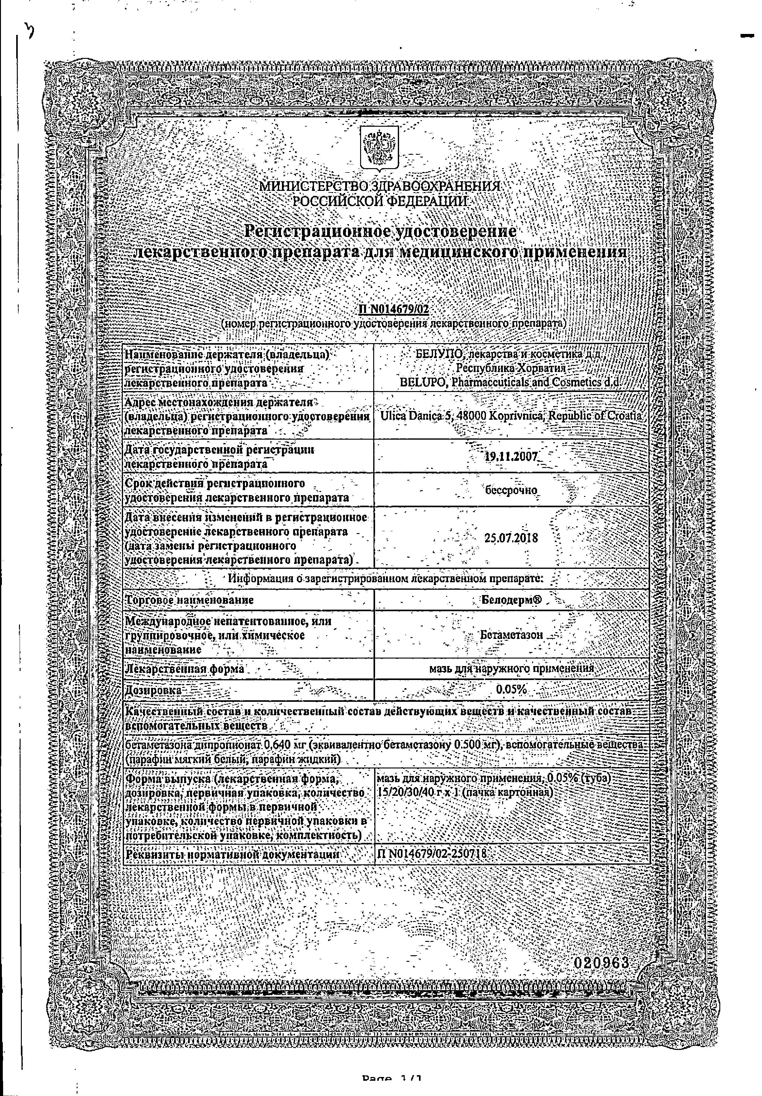 Белодерм сертификат