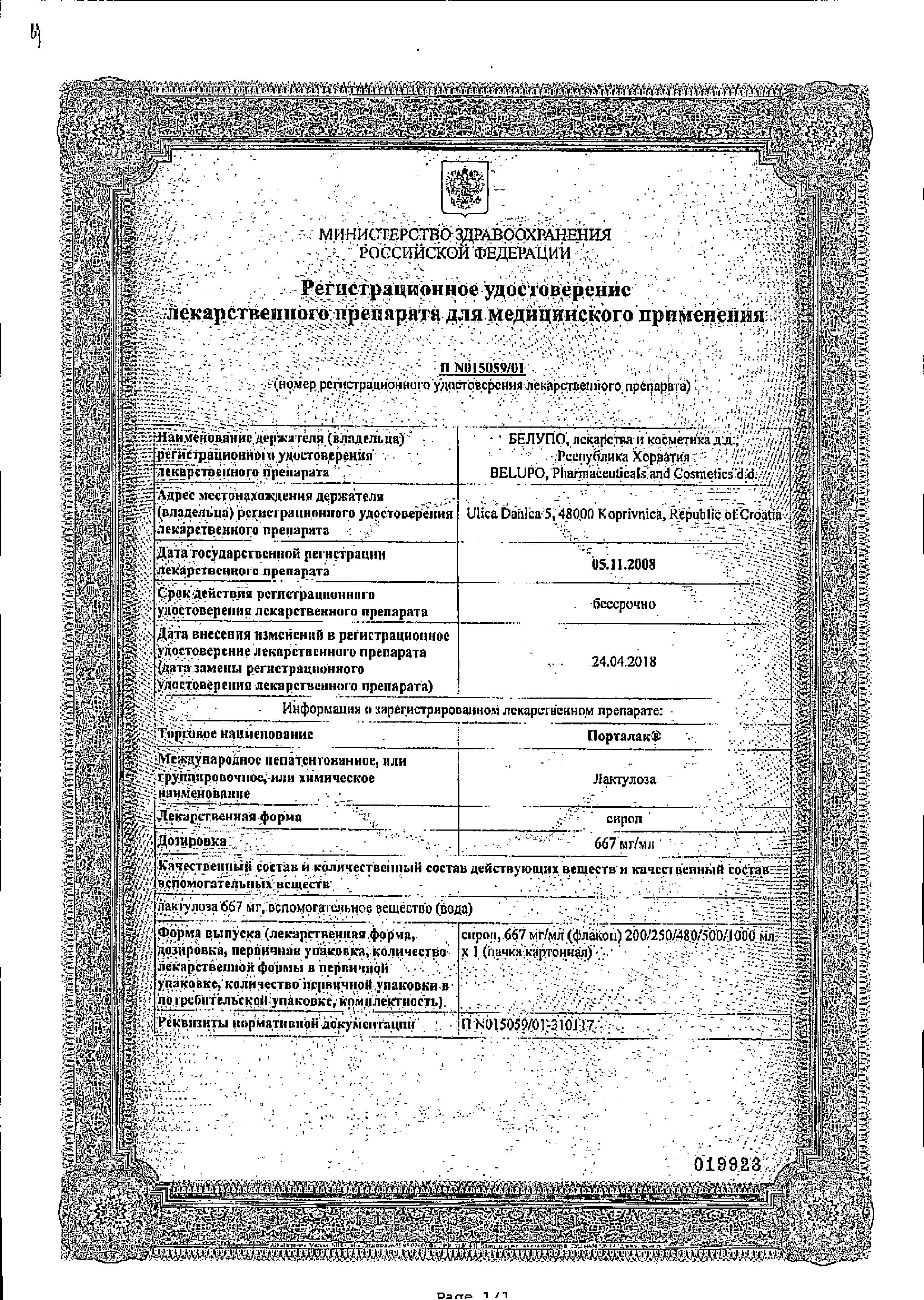 Порталак сертификат