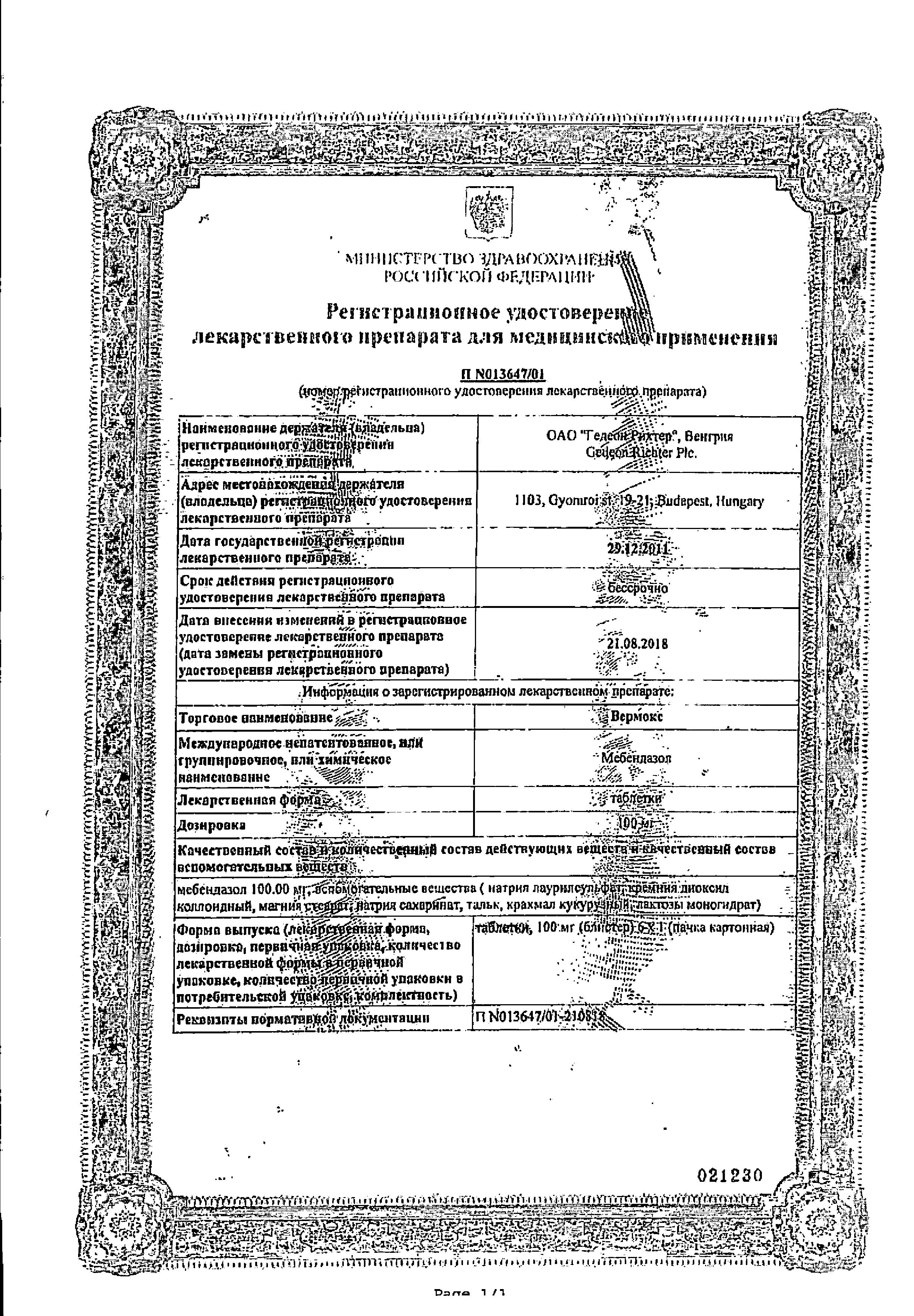 Вермокс сертификат