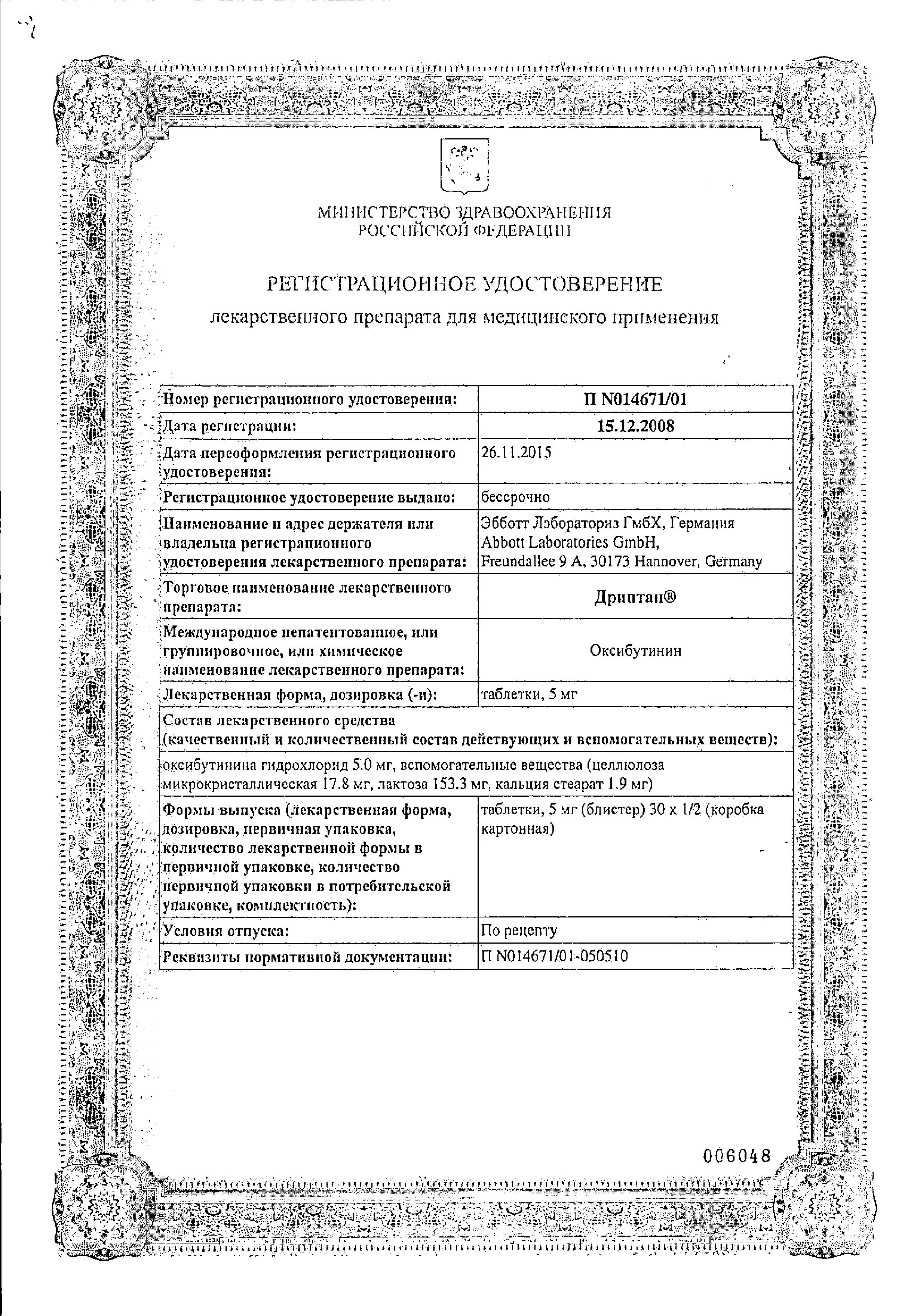 Дриптан сертификат
