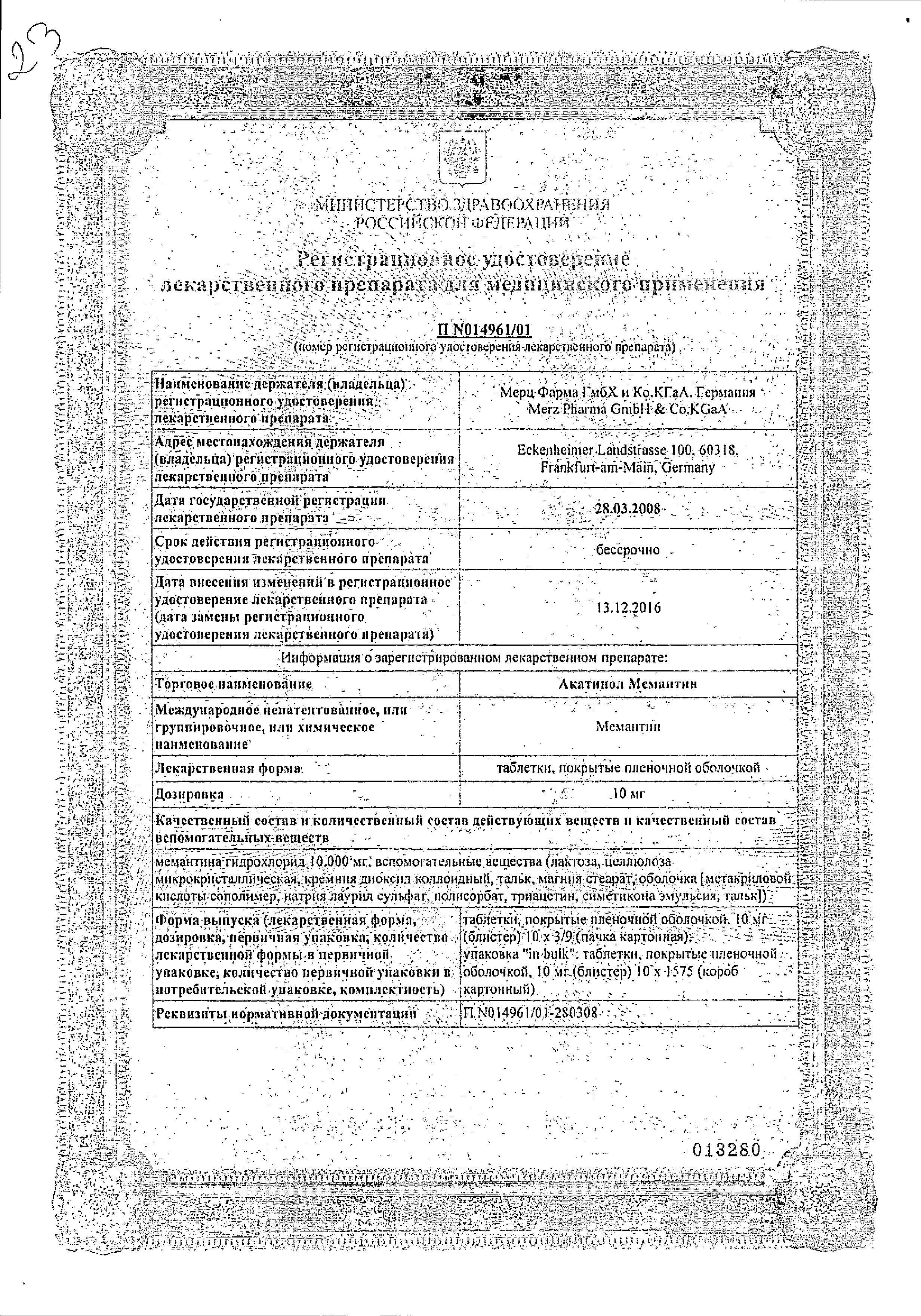 Акатинол Мемантин сертификат