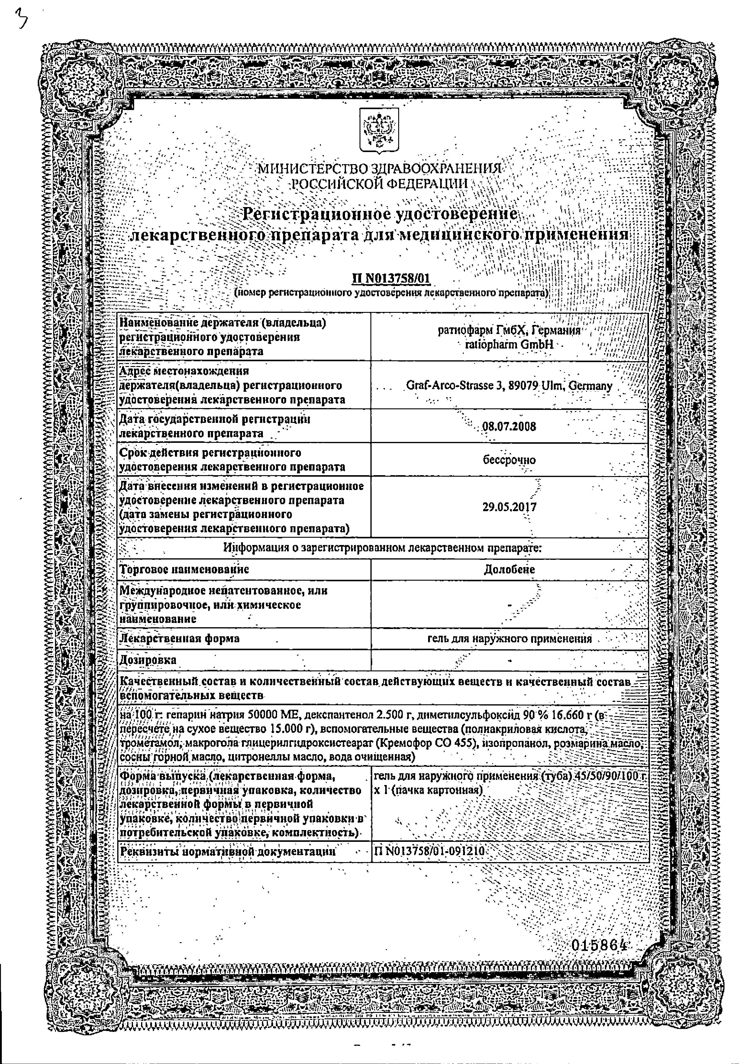 Долобене сертификат