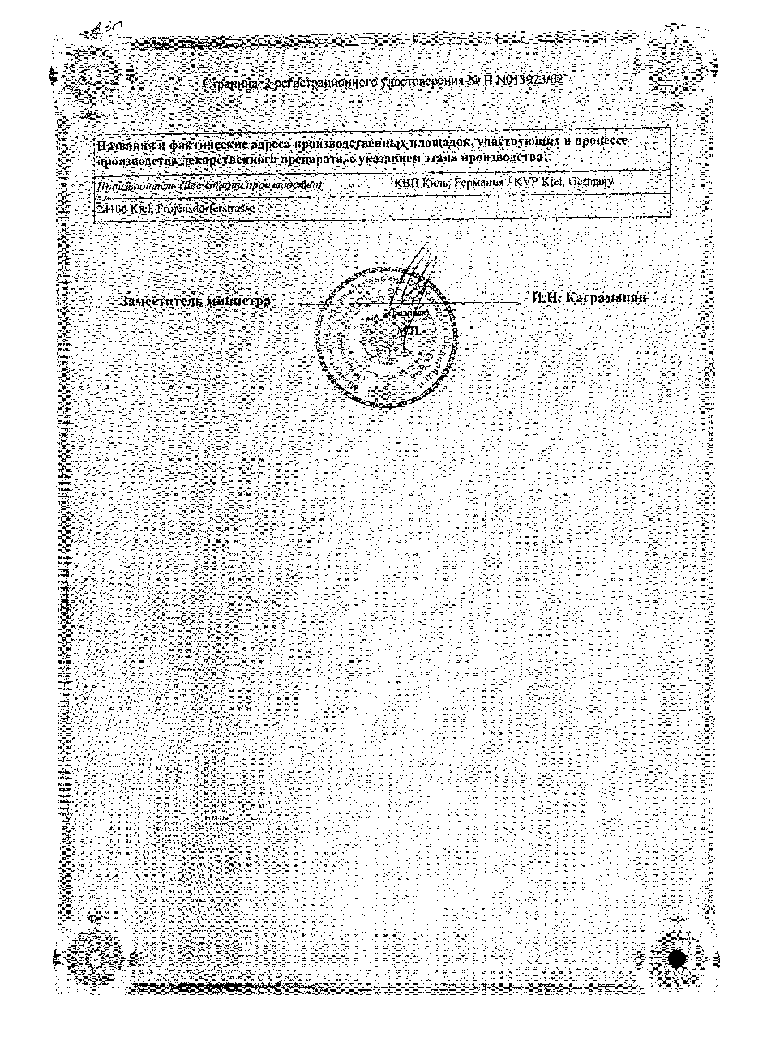 Микоспор сертификат