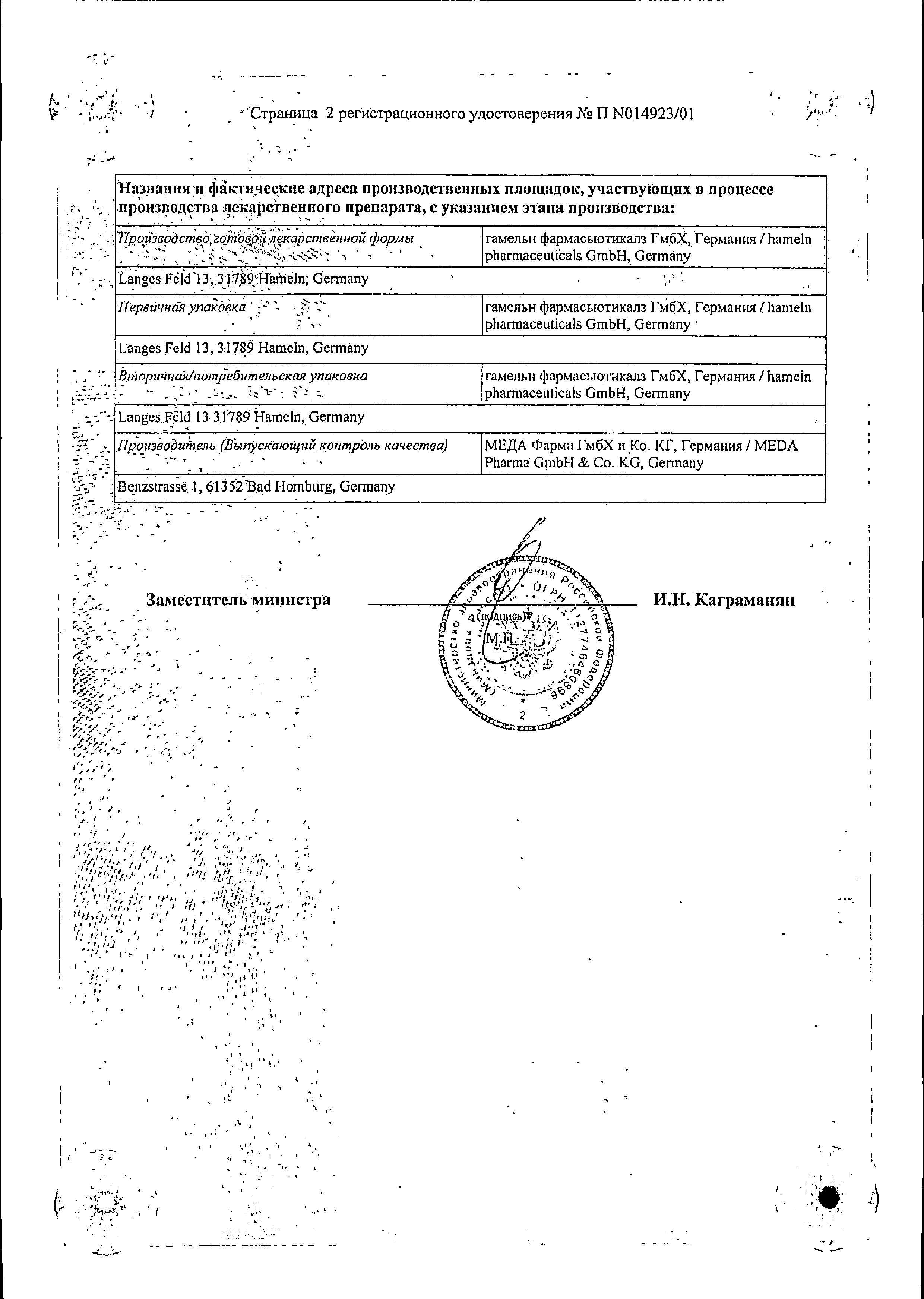 Тиоктацид 600 Т сертификат