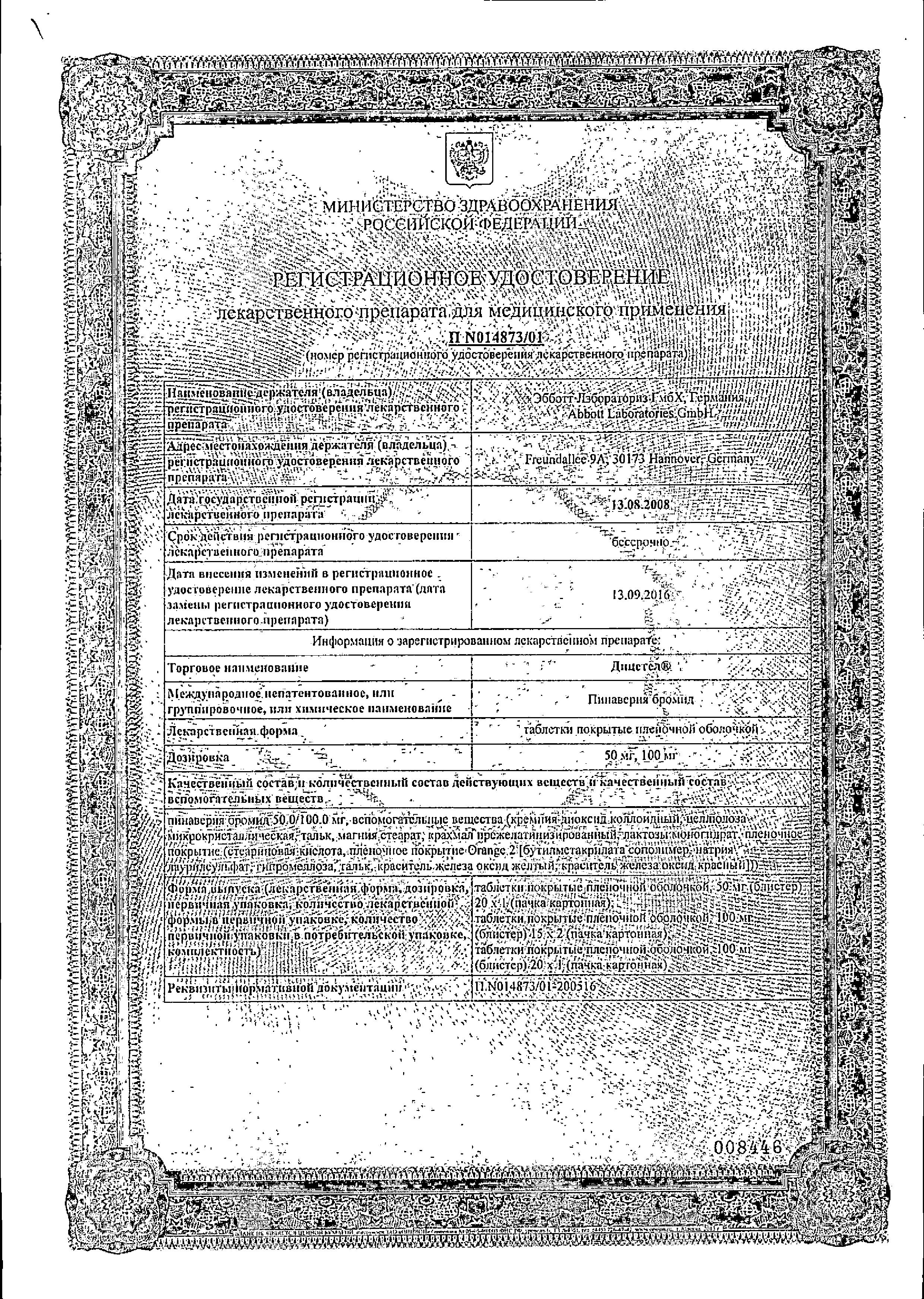 Дицетел сертификат