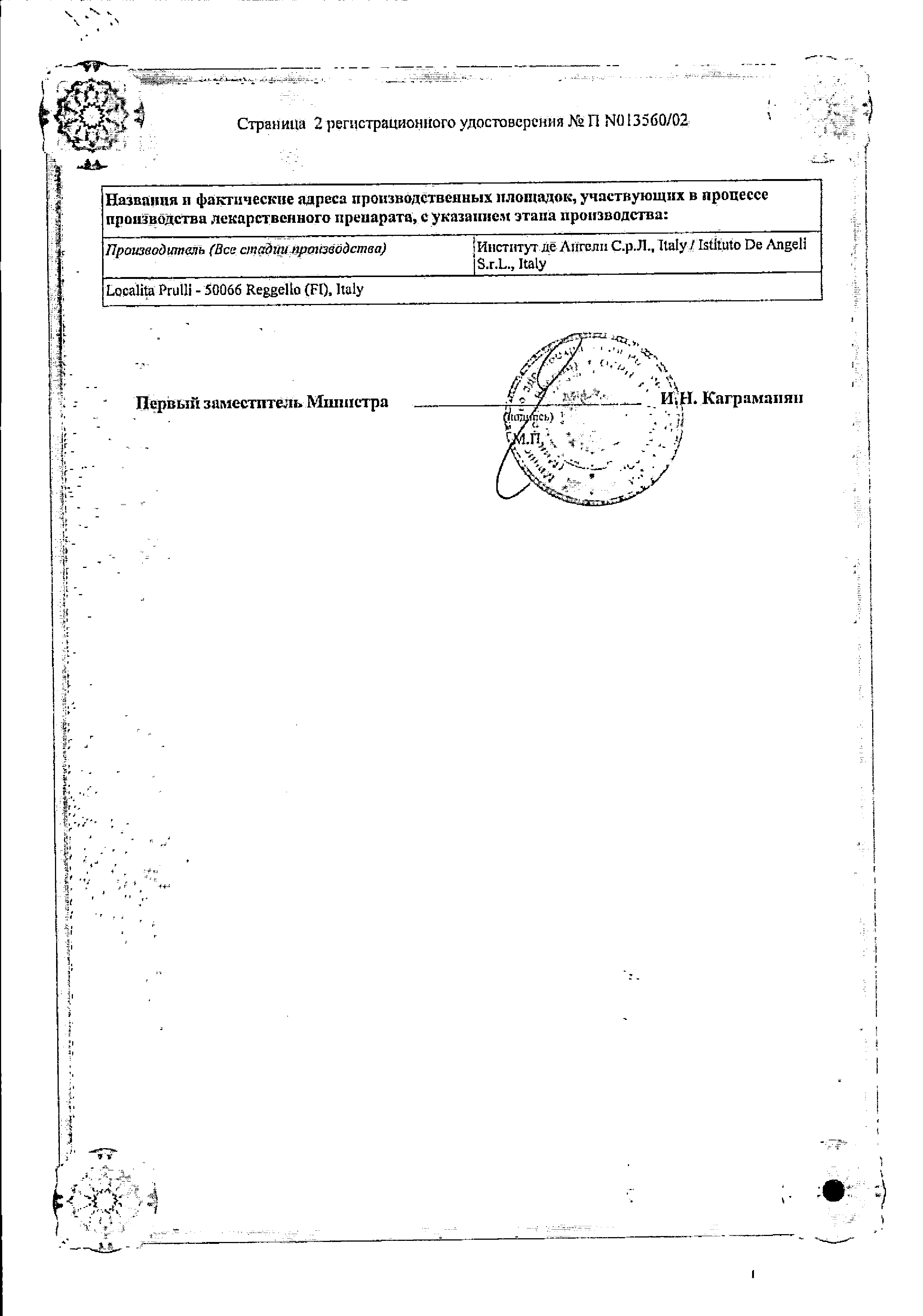 Релиф сертификат